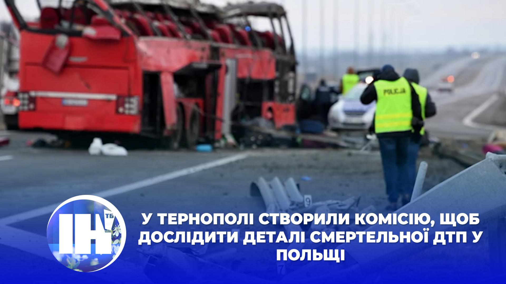 У Тернополі створили комісію, щоб дослідити деталі смертельної ДТП у Польщі