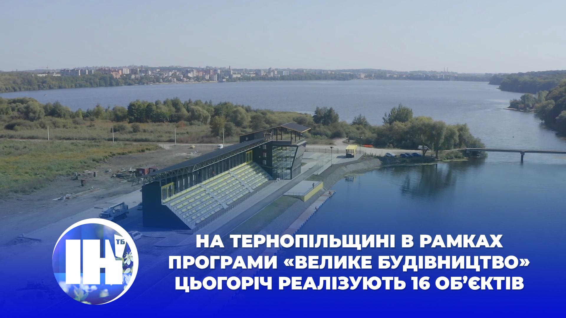 На Тернопільщині в рамках програми «Велике будівництво» цьогоріч реалізують 16 об'єктів