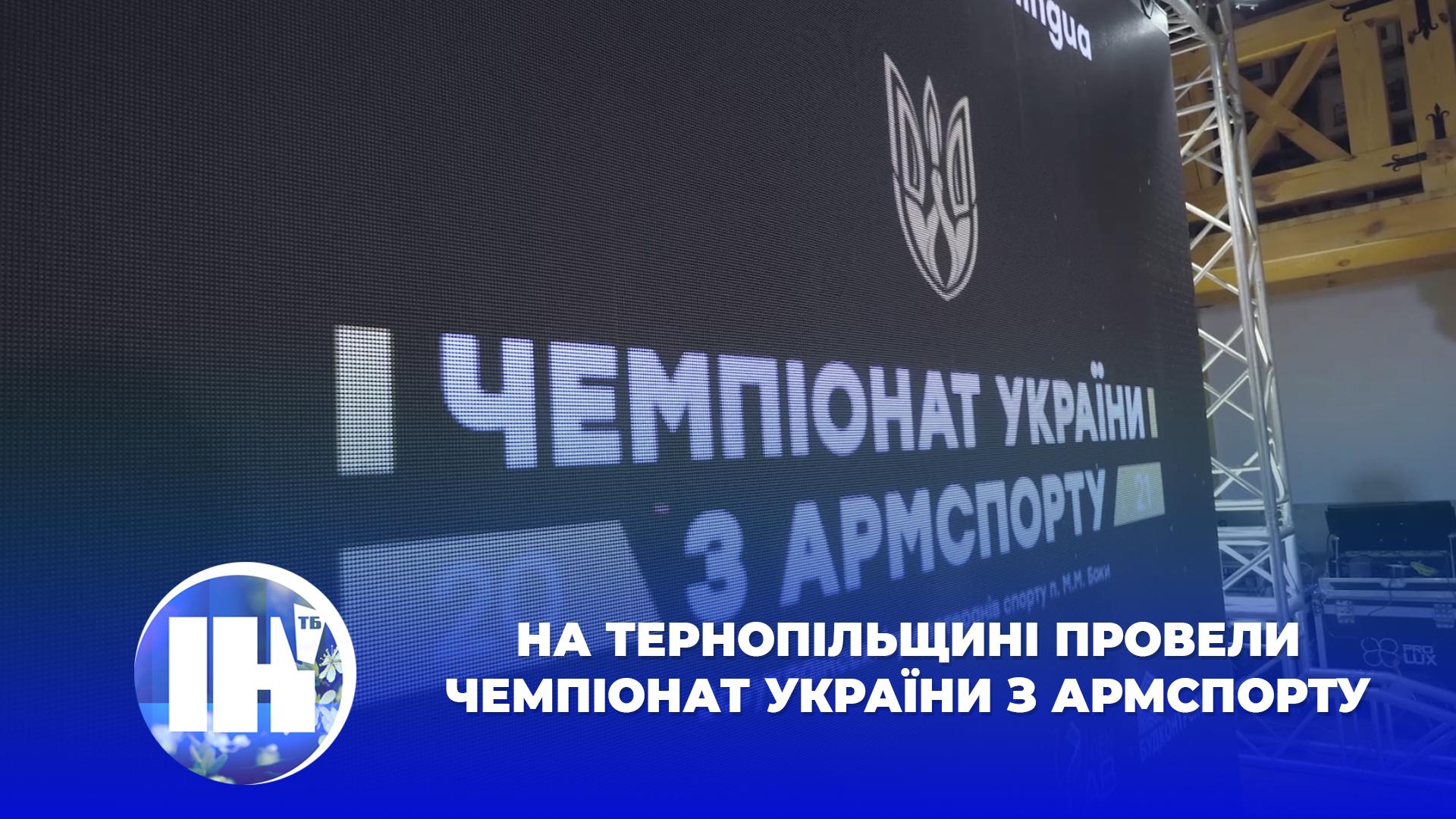 На Тернопільщині провели чемпіонат України з армспорту
