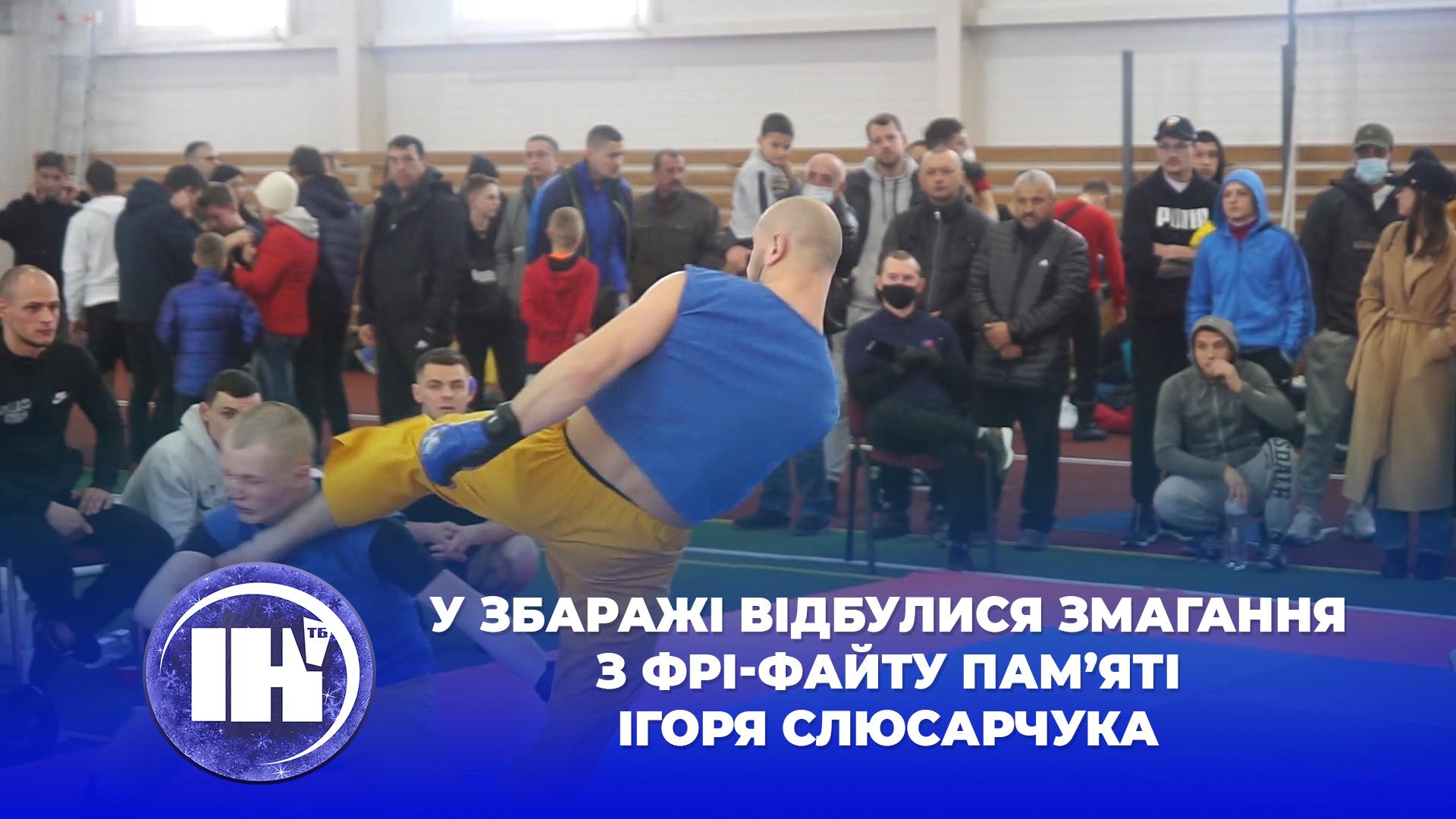 У Збаражі відбулися змагання з фрі-файту пам'яті Ігоря Слюсарчука