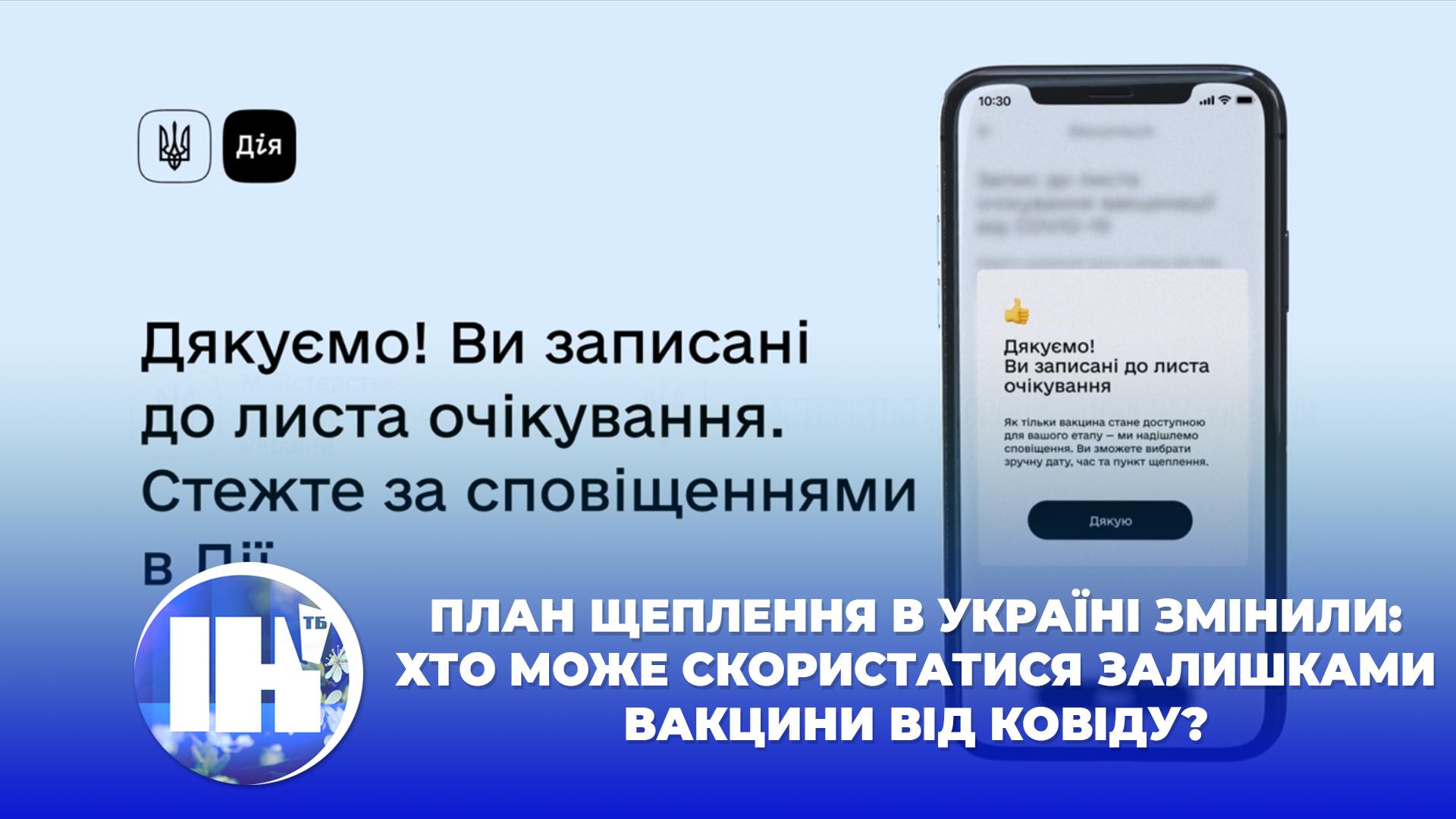 План щеплення в Україні змінили: хто може скористатися залишками вакцини від ковіду?