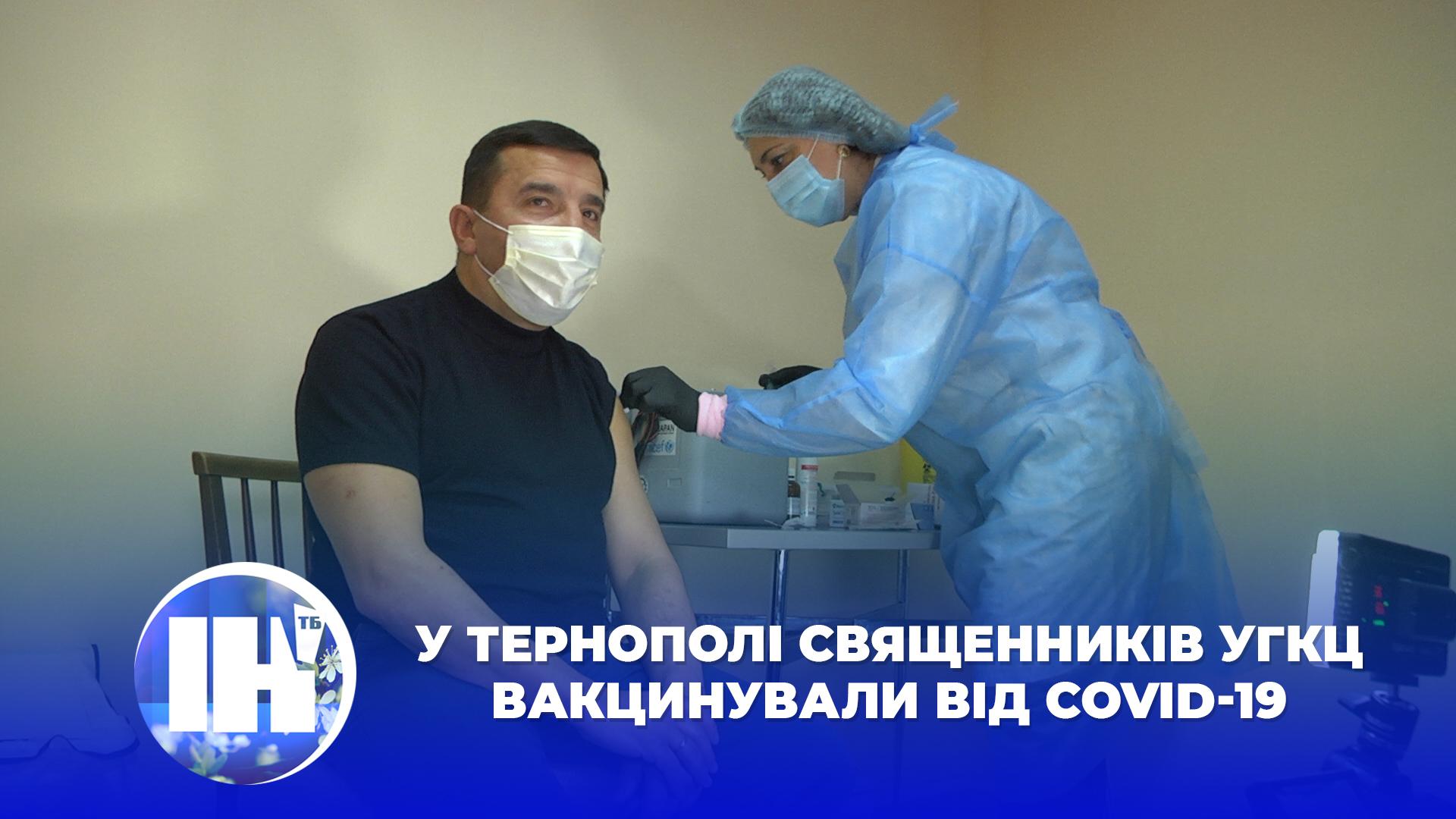 У Тернополі священників УГКЦ вакцинували від COVID-19