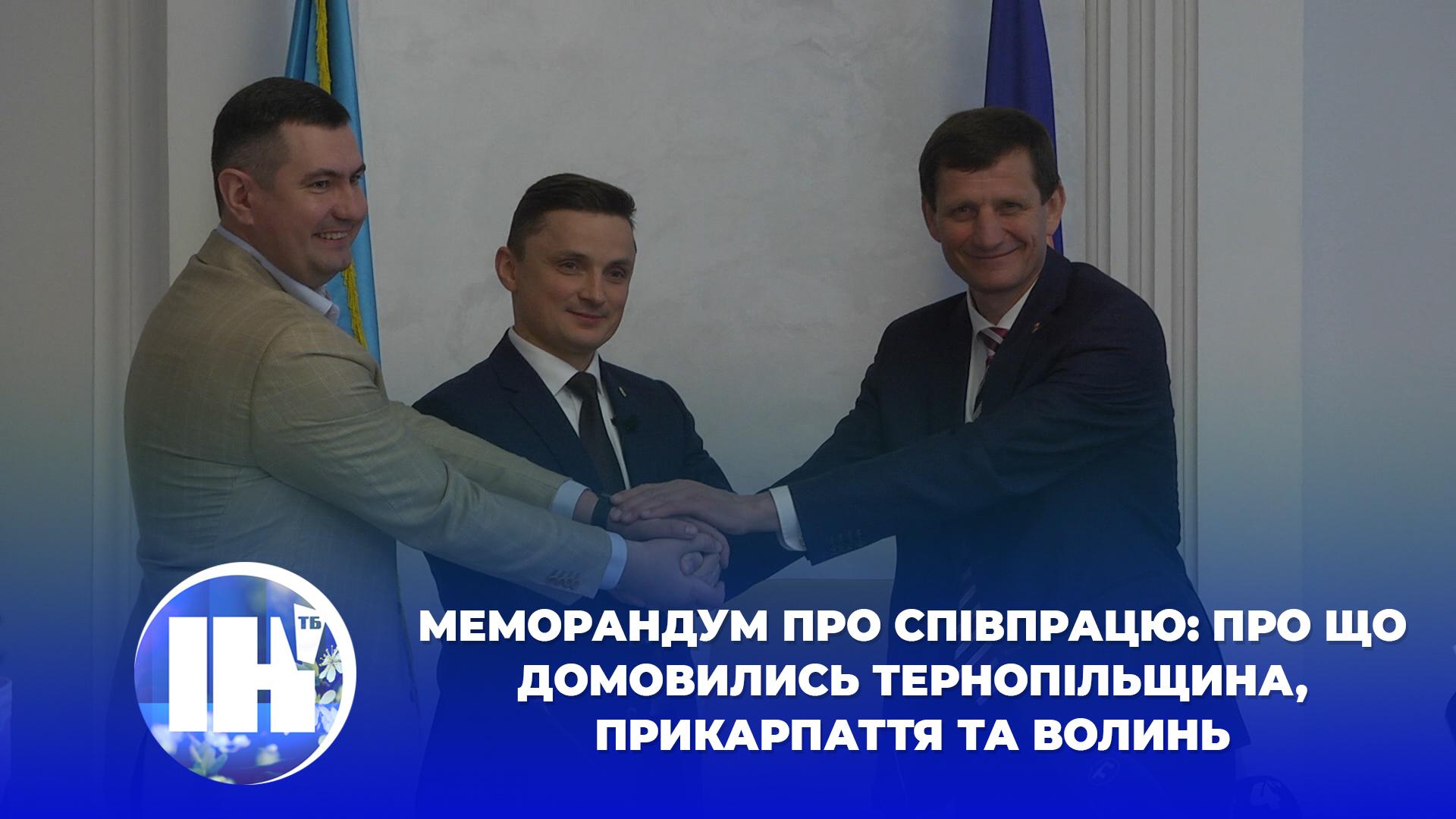 Меморандум про співпрацю: про що домовились Тернопільщина, Прикарпаття та Волинь
