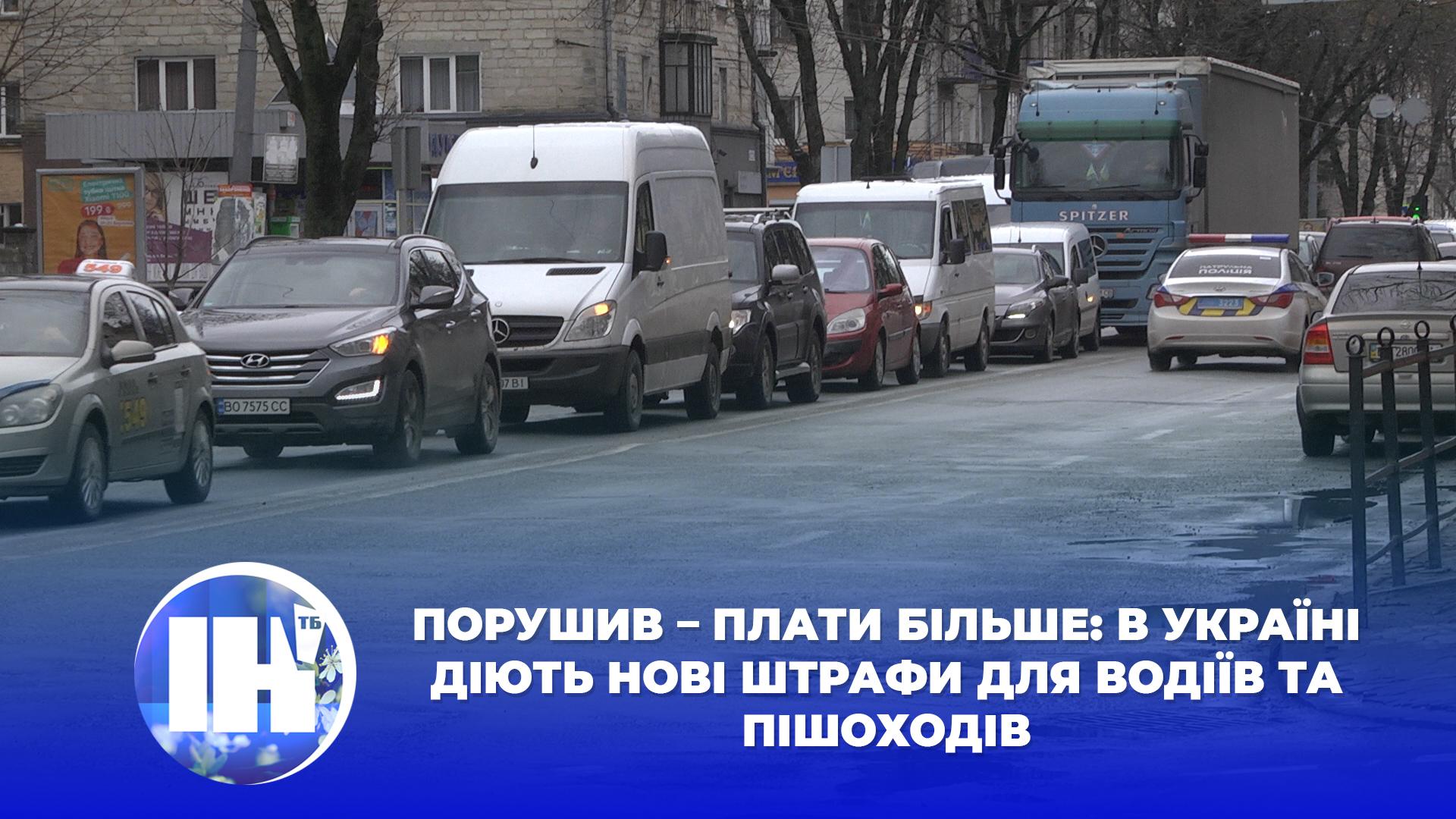 Порушив – плати більше: в Україні діють нові штрафи для водіїв та пішоходів