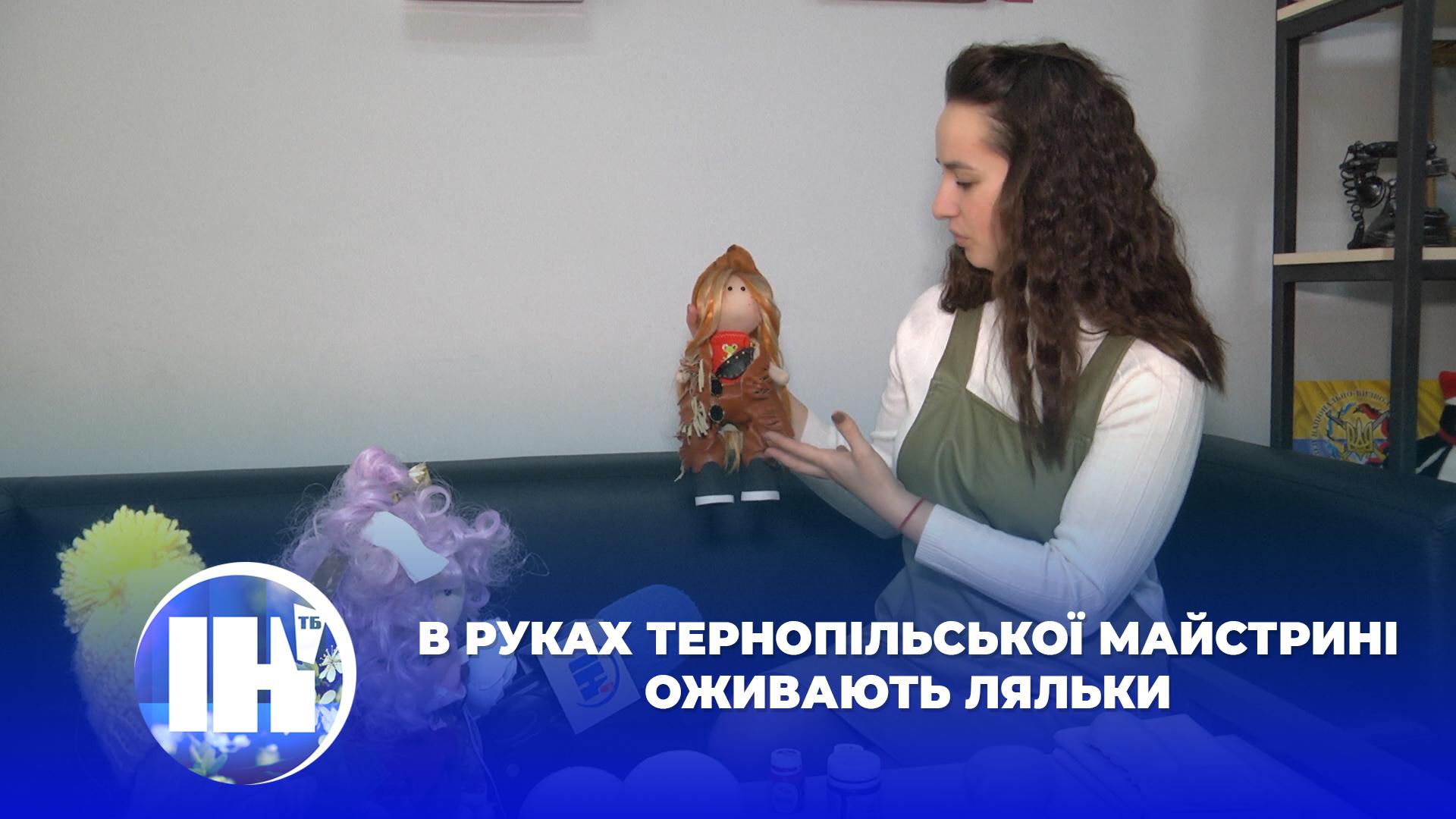 В руках тернопільської майстрині оживають ляльки