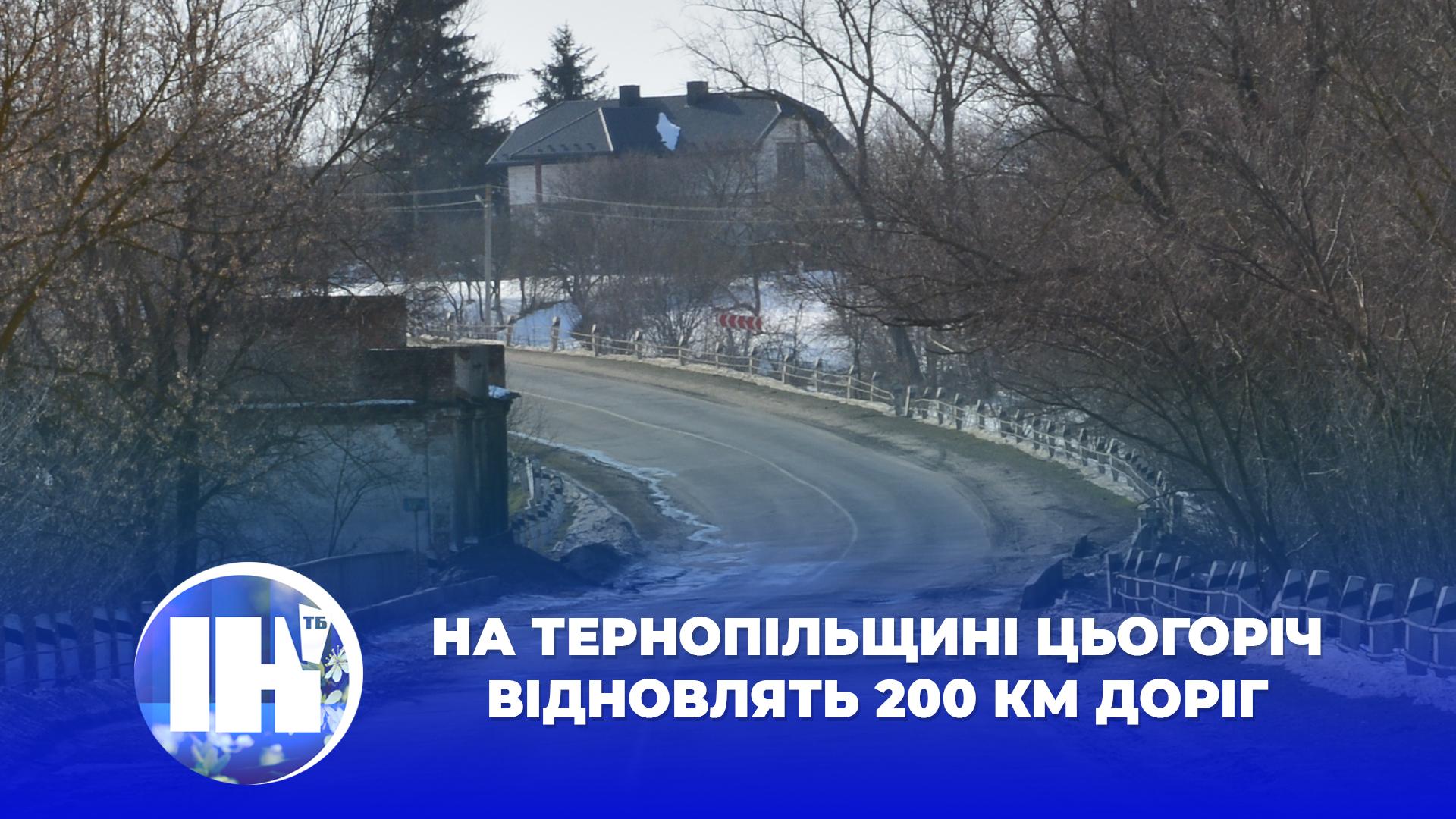 На Тернопільщині цьогоріч відновлять 200 км доріг