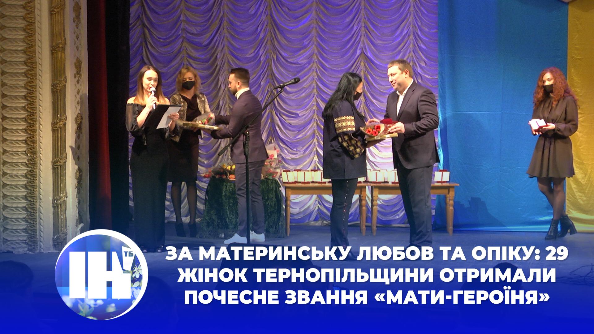 За материнську любов та опіку: 29 жінок Тернопільщини отримали почесне звання «Мати-героїня»