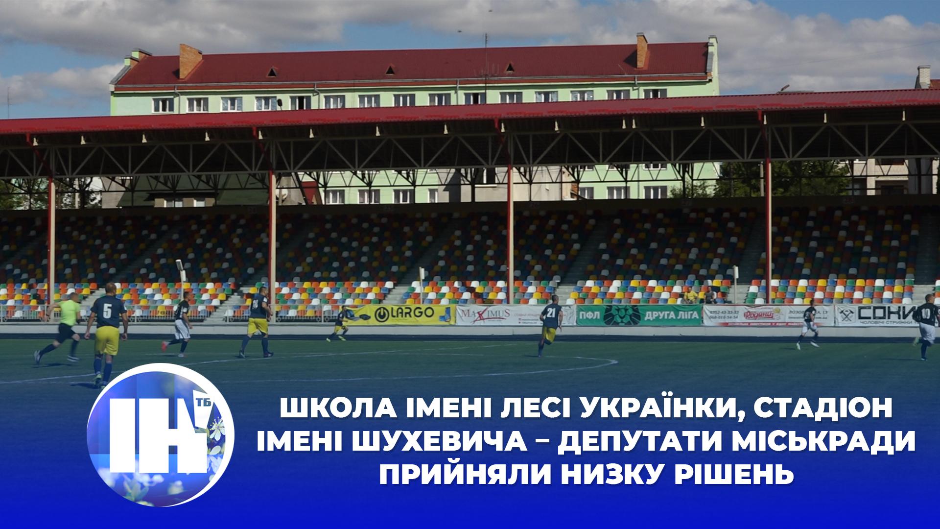 Школа імені Лесі Українки, стадіон імені Романа Шухевича – депутати міськради прийняли низку рішень