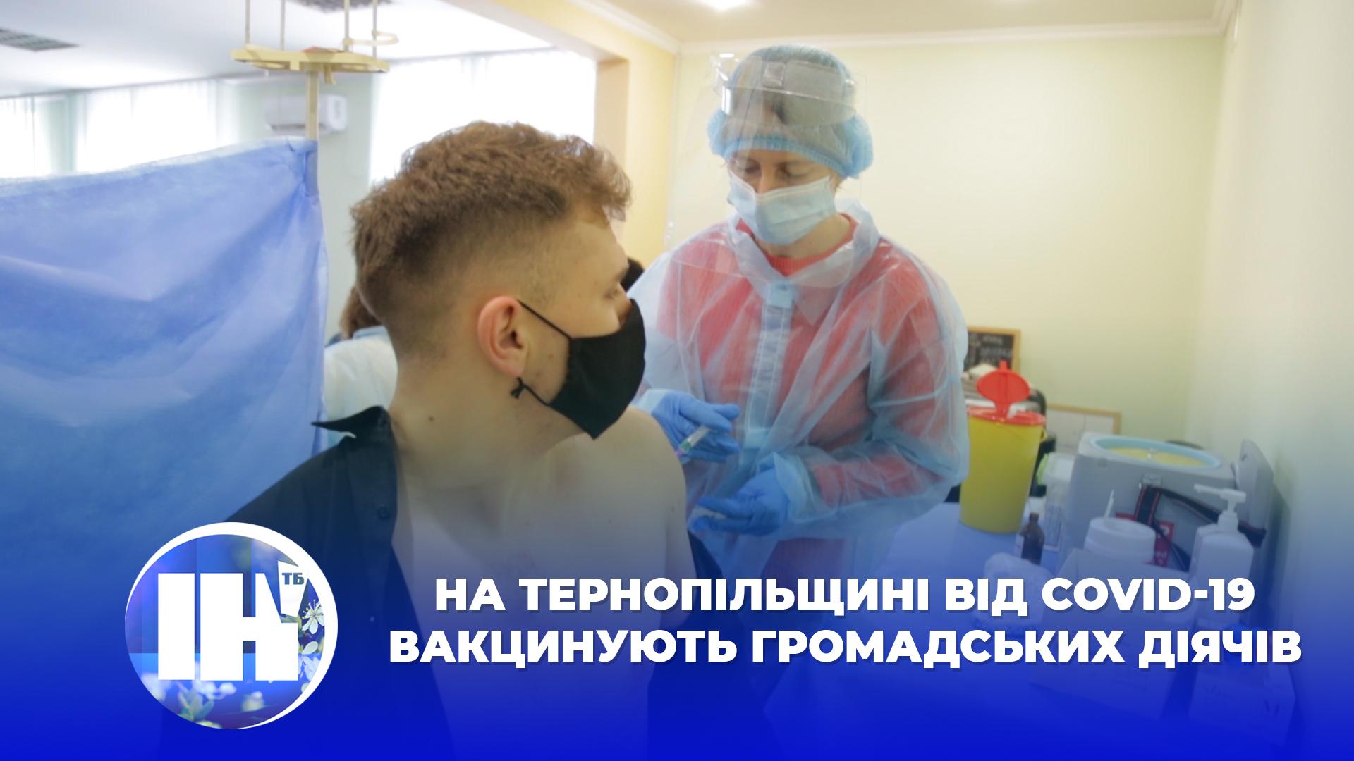 На Тернопільщині від COVID-19 вакцинують громадських діячів