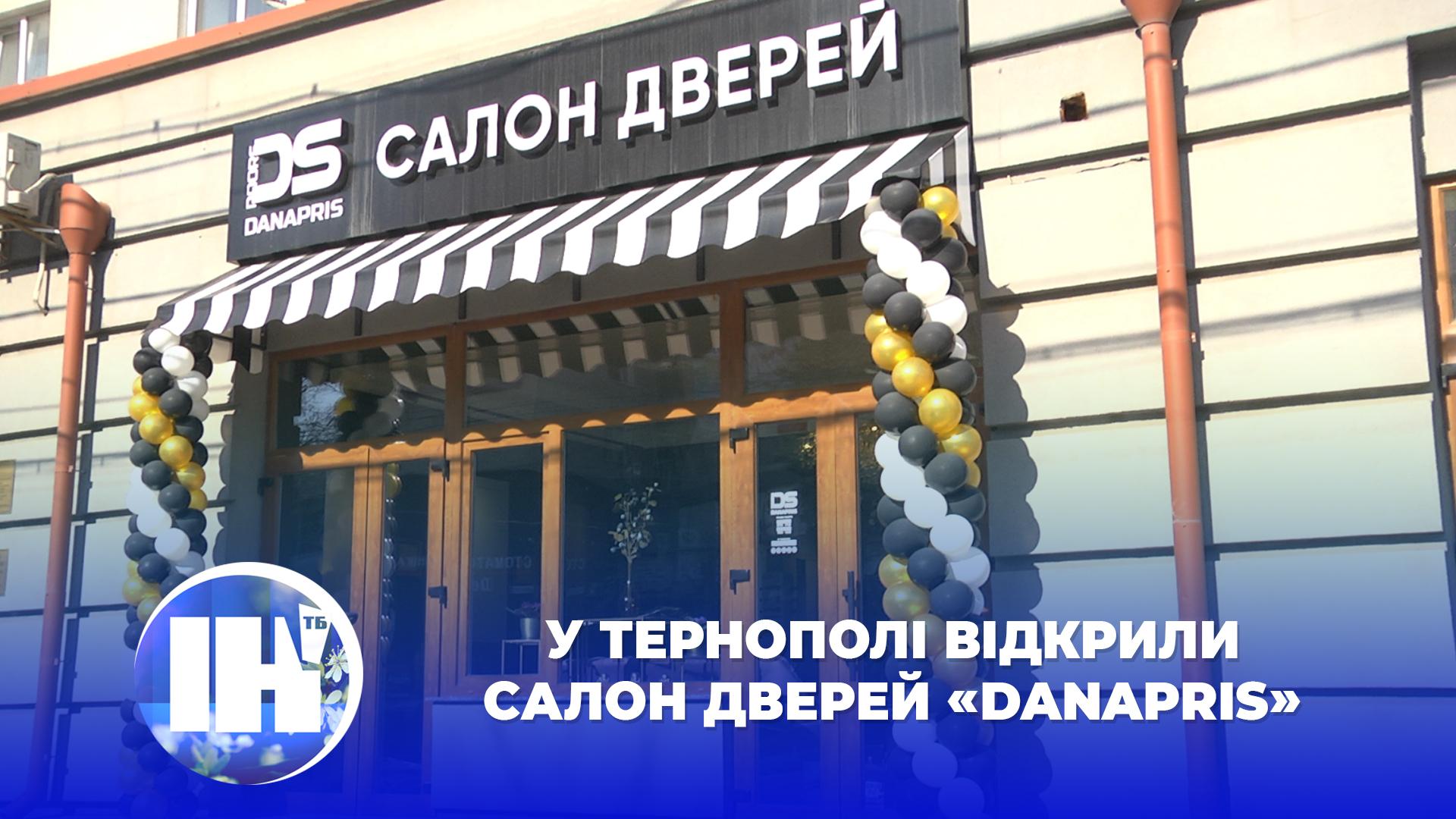 У Тернополі відкрили салон дверей «Danapris»