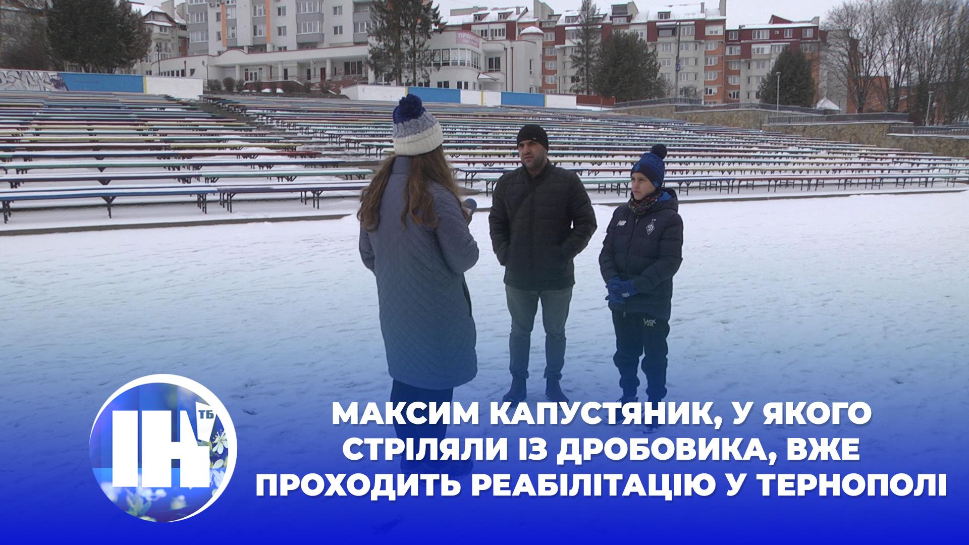 Максим Капустяник, у якого стріляли із дробовика, вже проходить реабілітацію у Тернополі