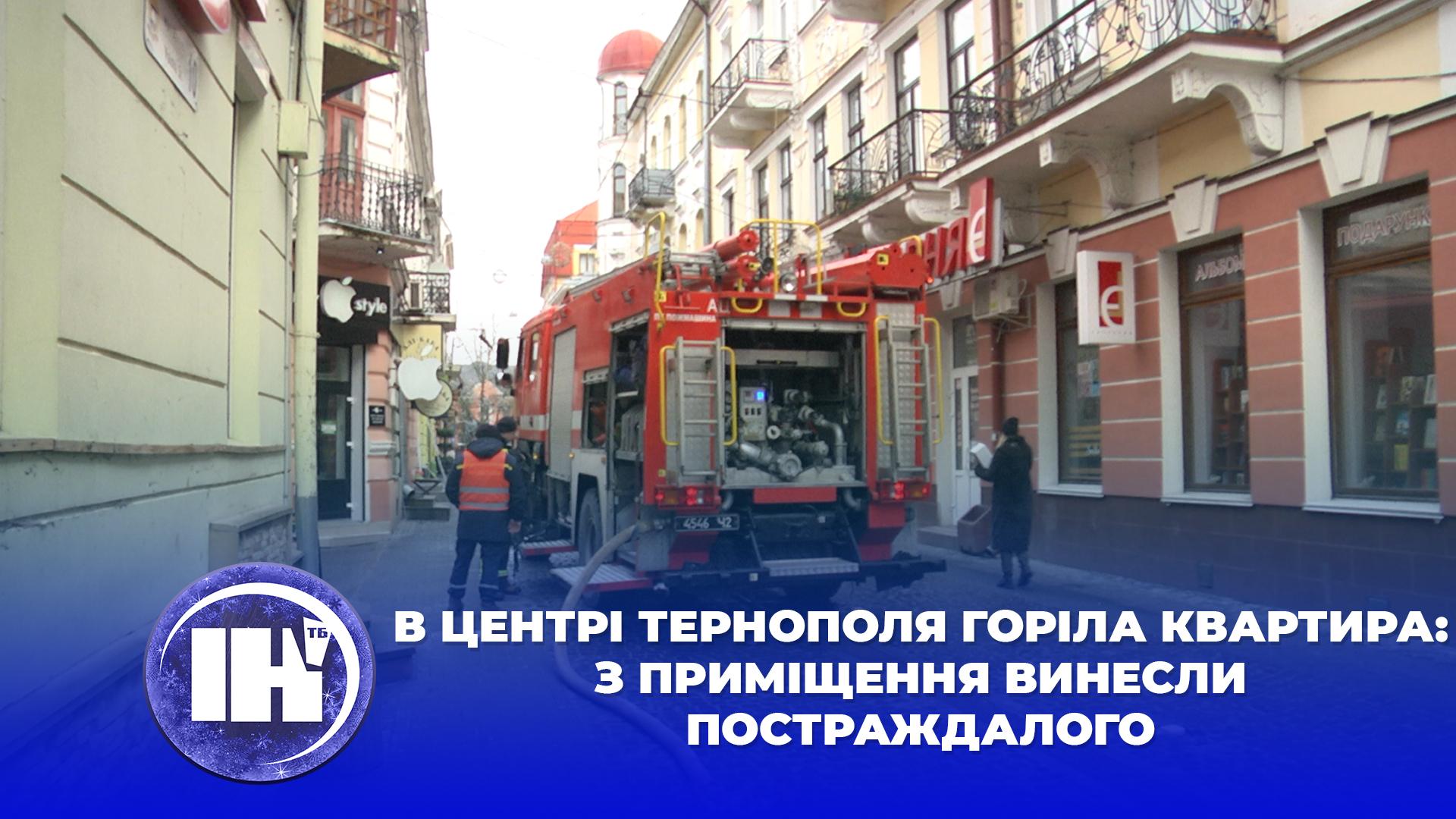 В центрі Тернополя горіла квартира: з приміщення винесли постраждалого