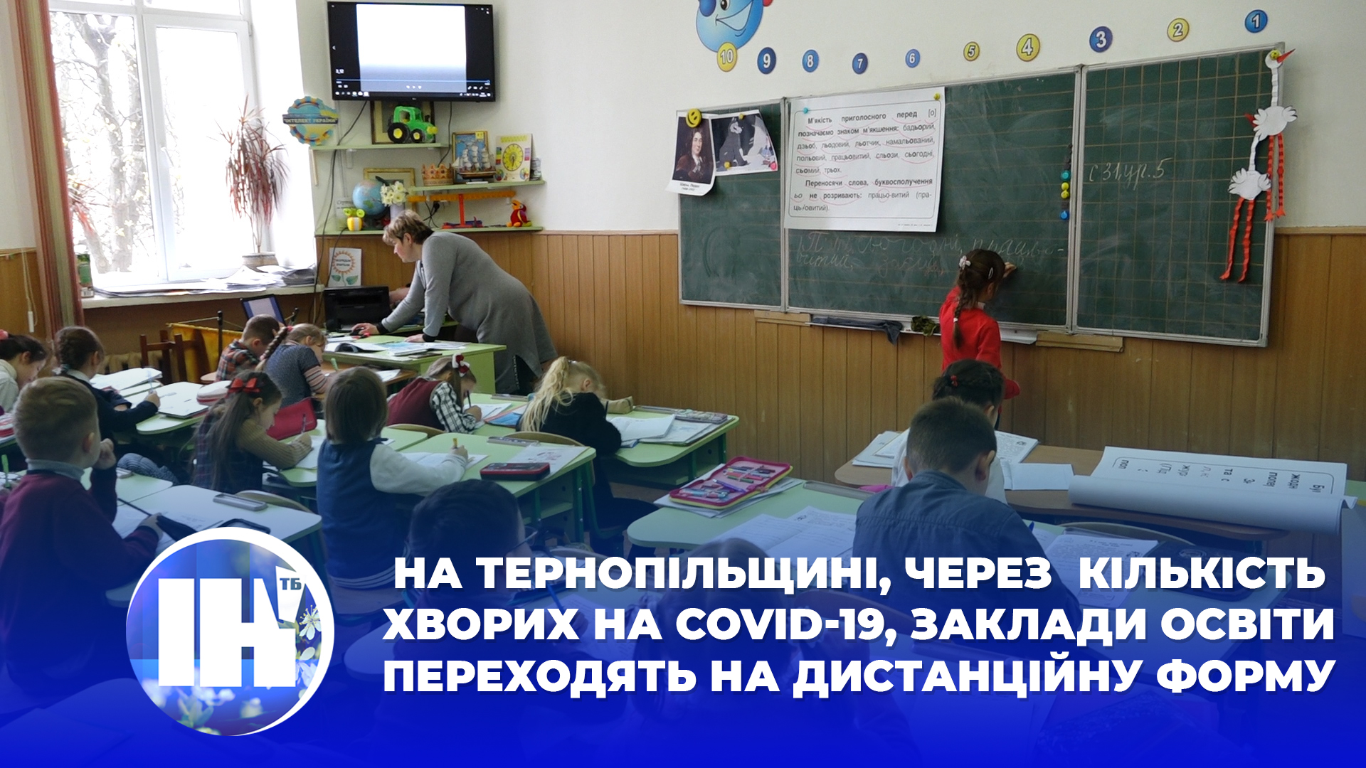 На Тернопільщині, через  кількість  хворих на COVID-19, заклади освіти переходять на дистанційну форму навчання