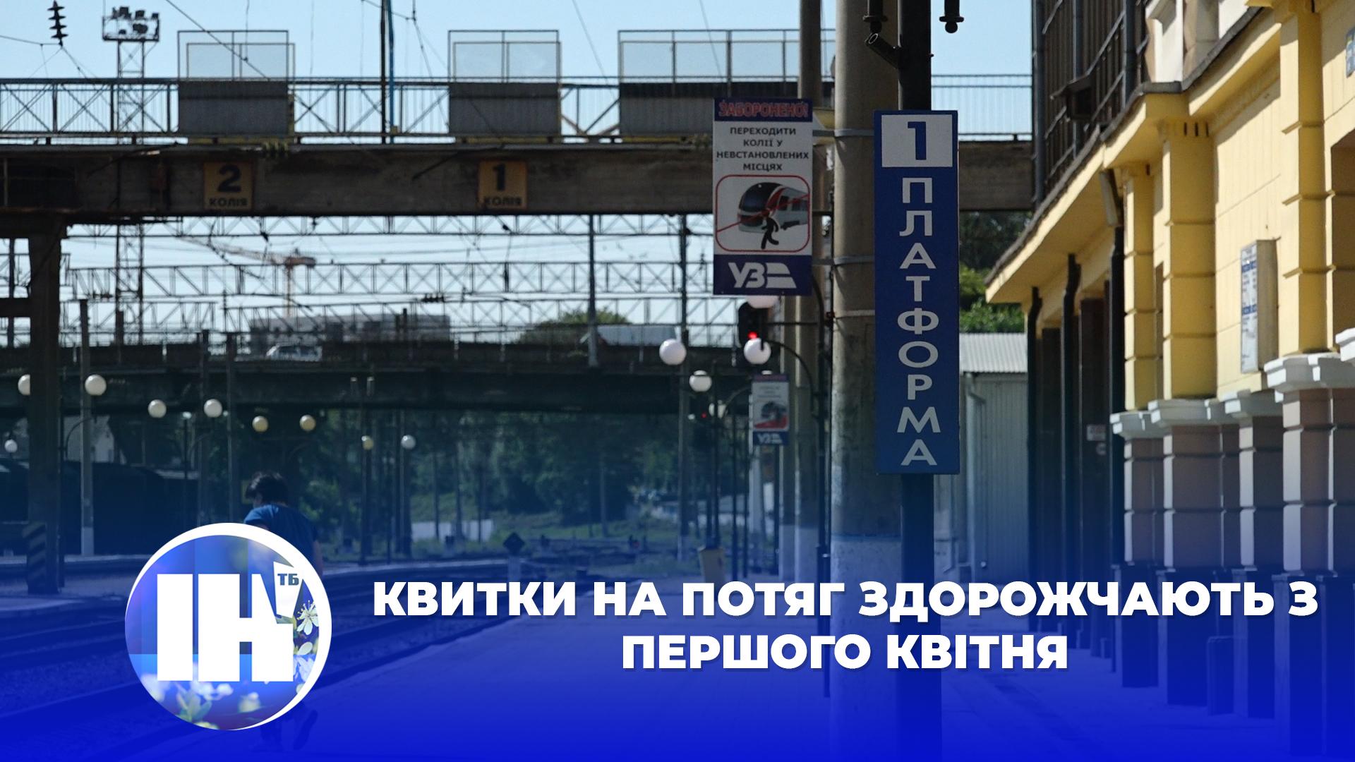 Квитки на потяг здорожчають з першого квітня