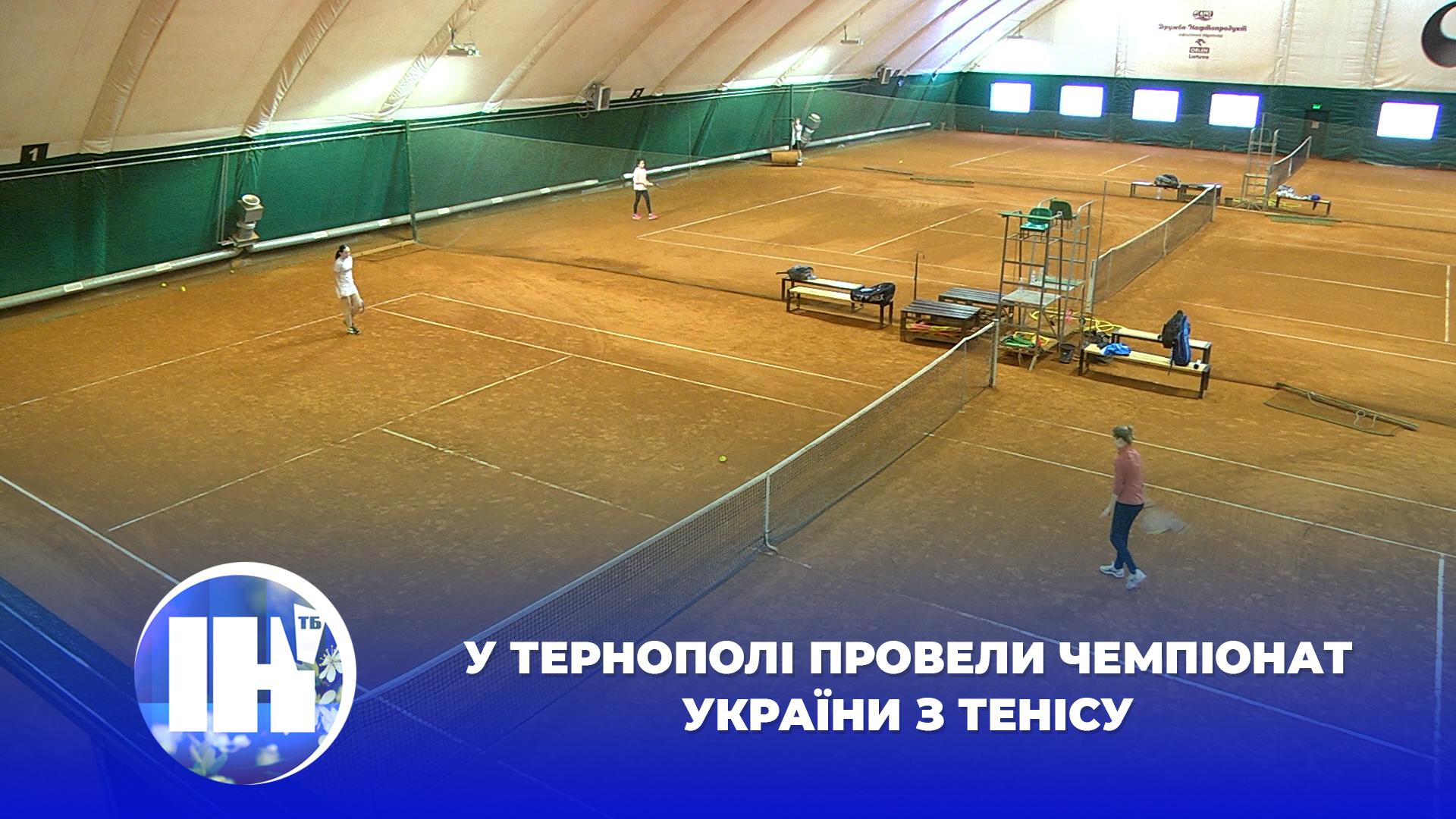 У Тернополі провели чемпіонат України з тенісу