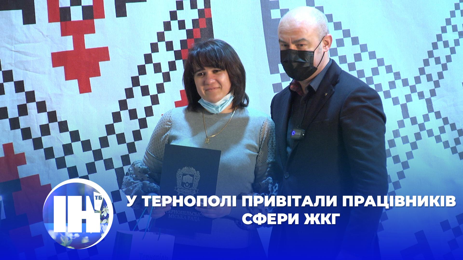 У Тернополі привітали працівників сфери ЖКГ