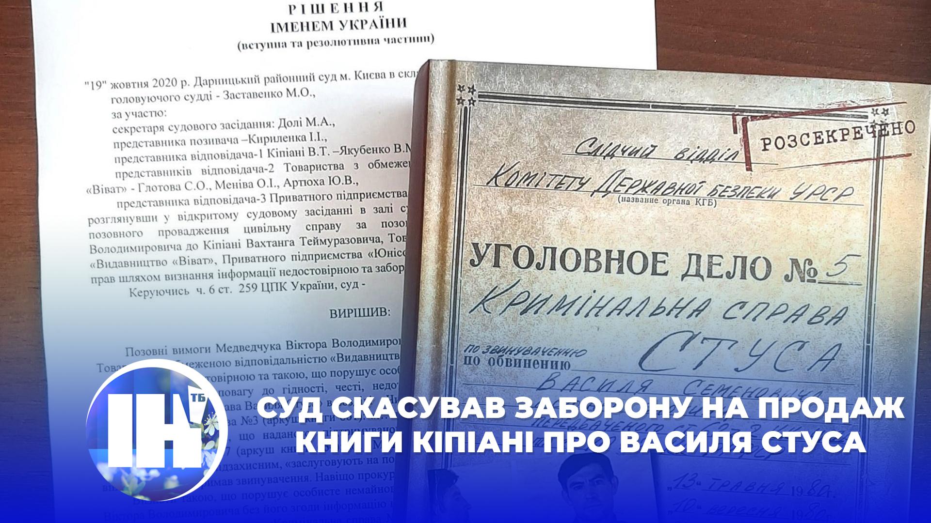 Суд скасував заборону на продаж книги Кіпіані про Василя Стуса