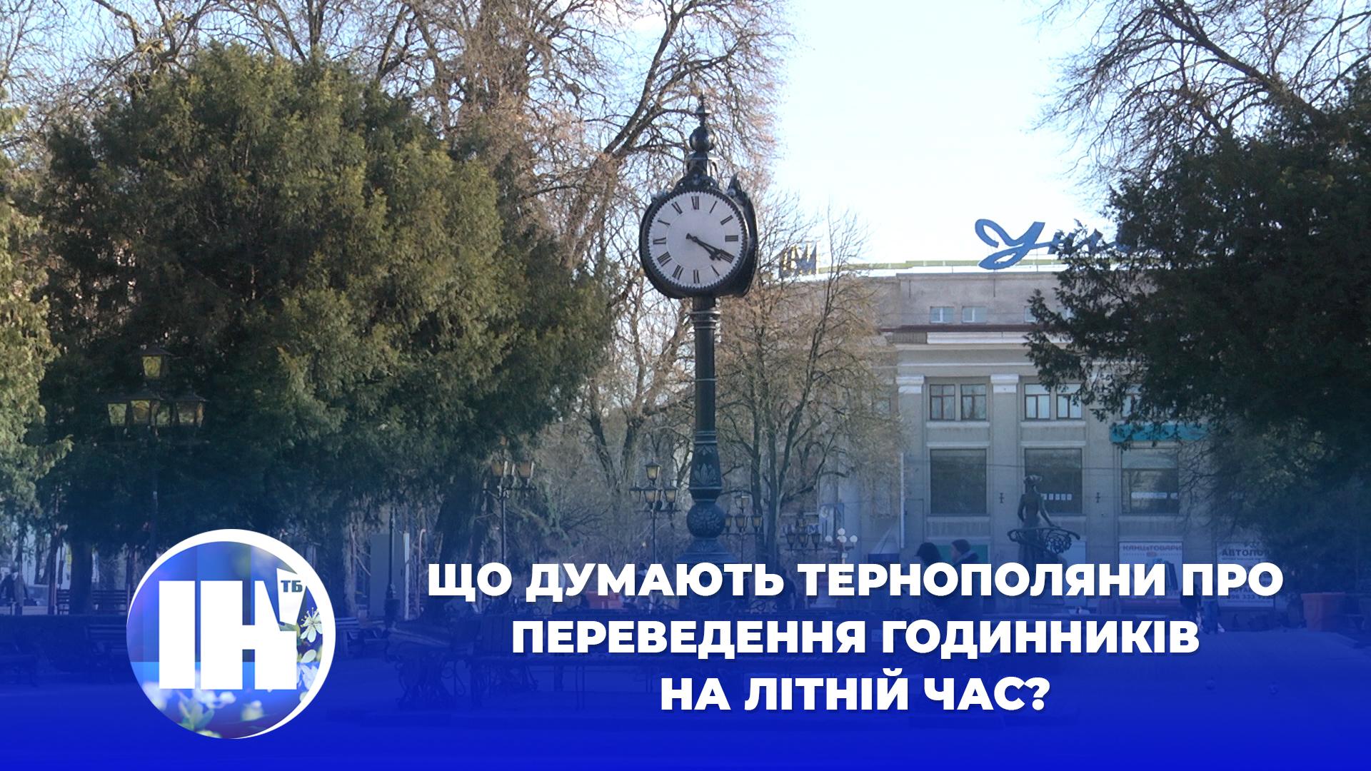 Що думають тернополяни про переведення годинників на літній час?