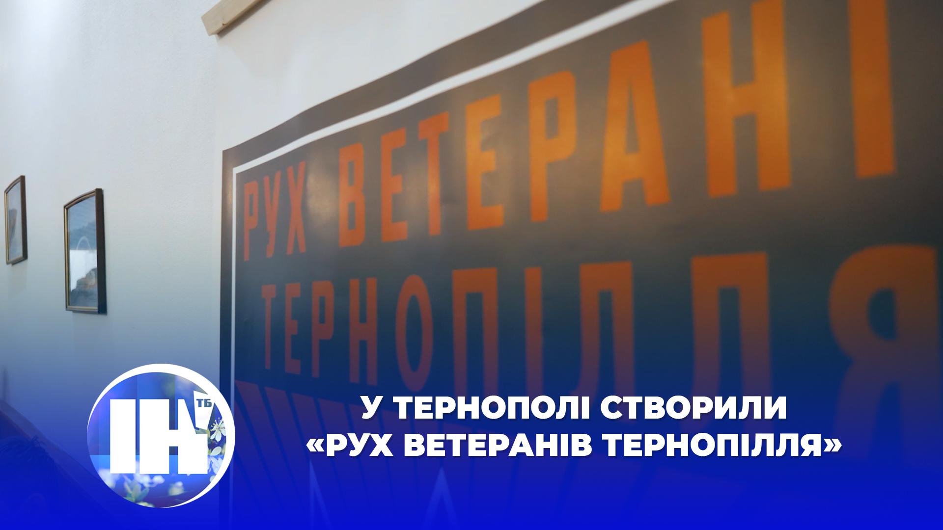 У Тернополі створили «Рух Ветеранів Тернопілля»