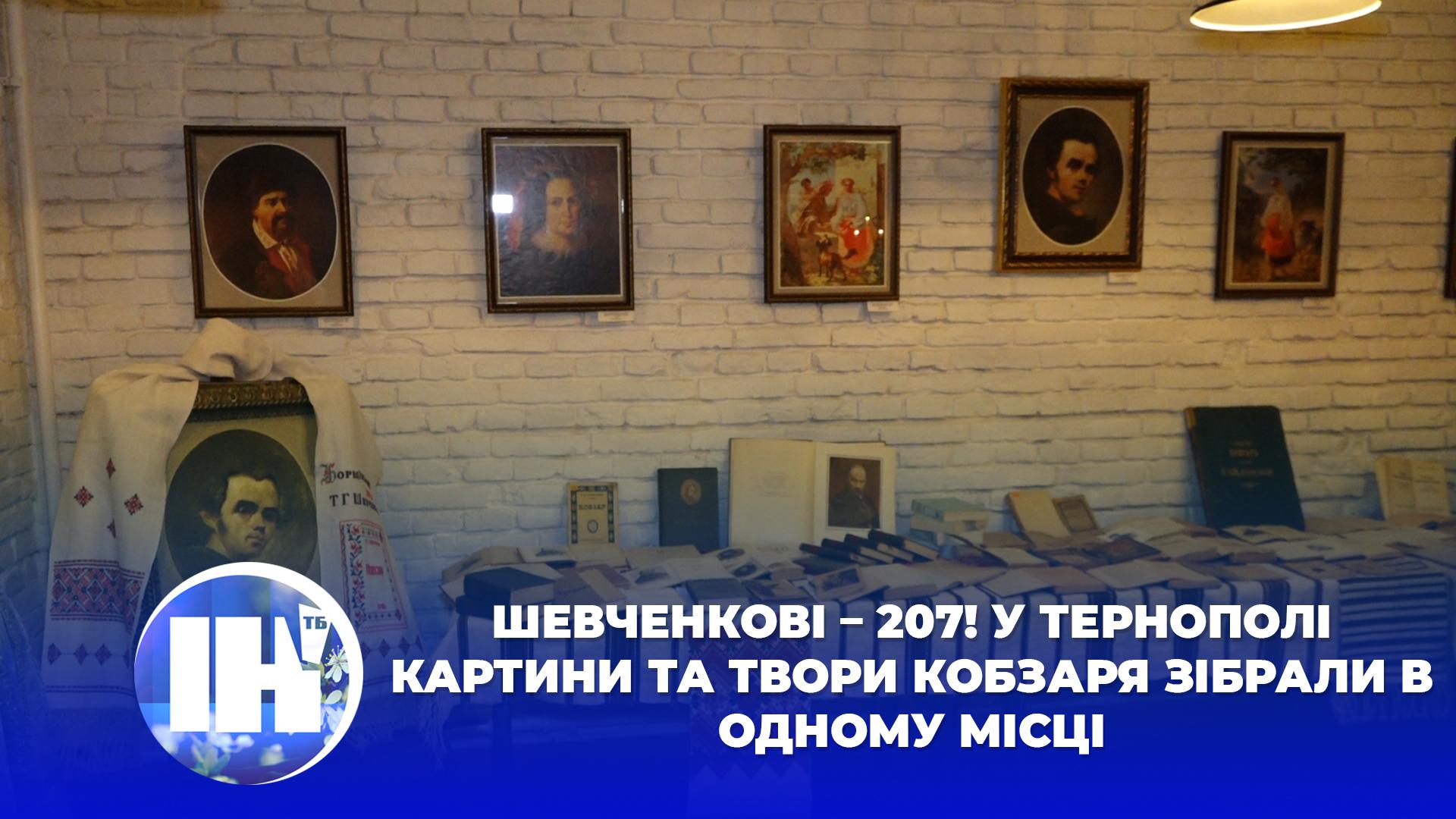 Шевченкові – 207! У Тернополі картини та твори Кобзаря зібрали в одному місці