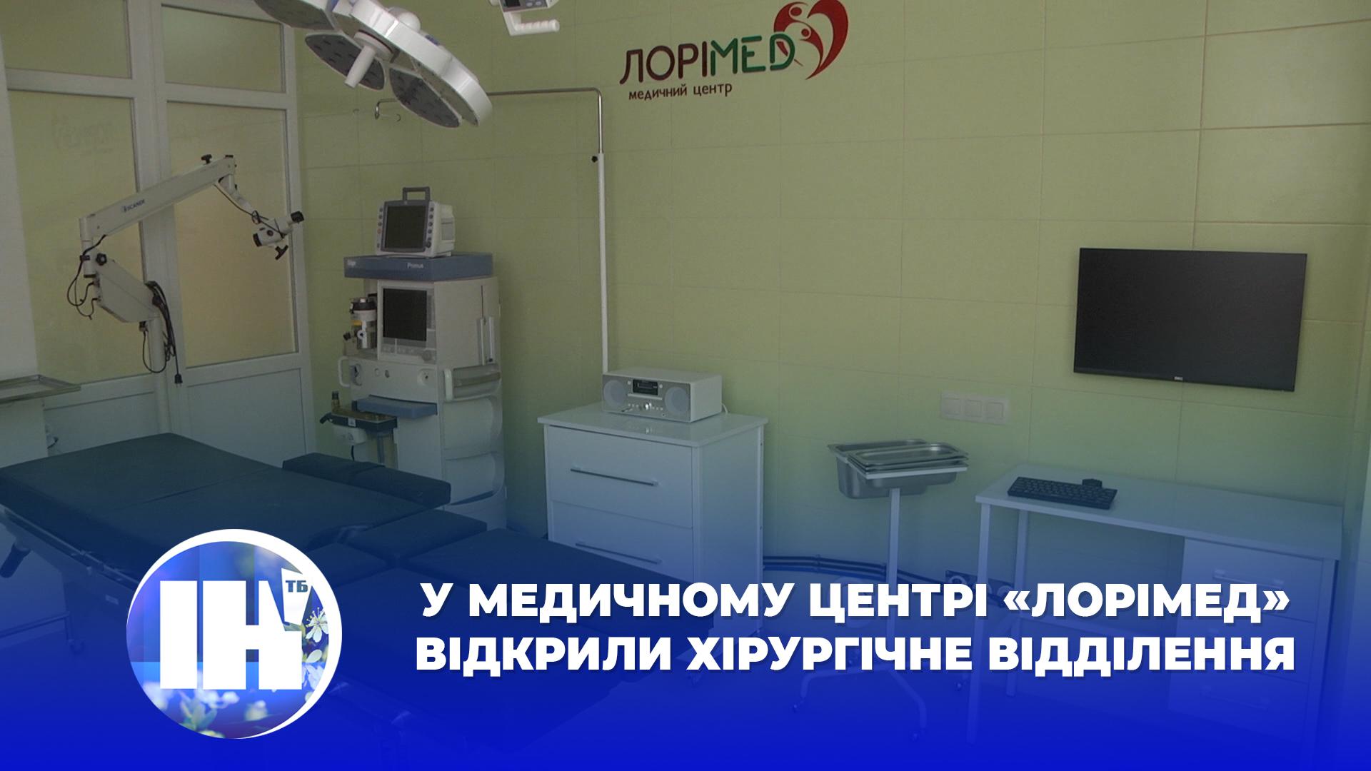 У медичному центрі «Лорімед» відкрили хірургічне відділення