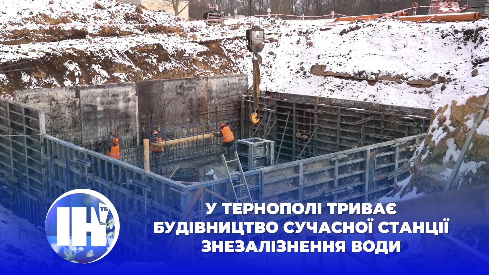 У Тернополі триває будівництво сучасної станції знезалізнення води