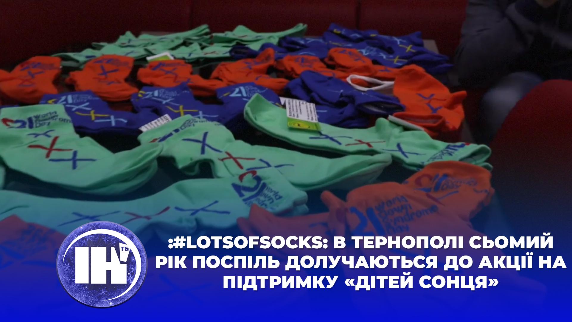 #LotsOfSocks: в Тернополі сьомий рік поспіль долучаються до акції на підтримку «дітей сонця»