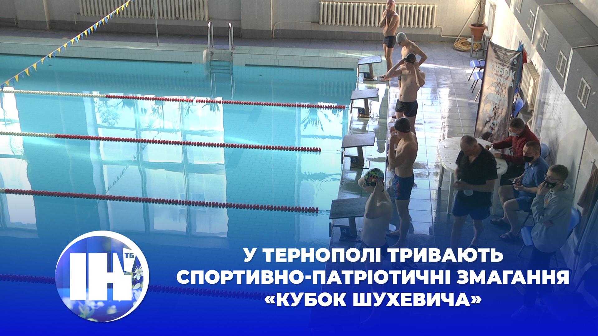 У Тернополі тривають спортивно-патріотичні змагання «Кубок Шухевича»