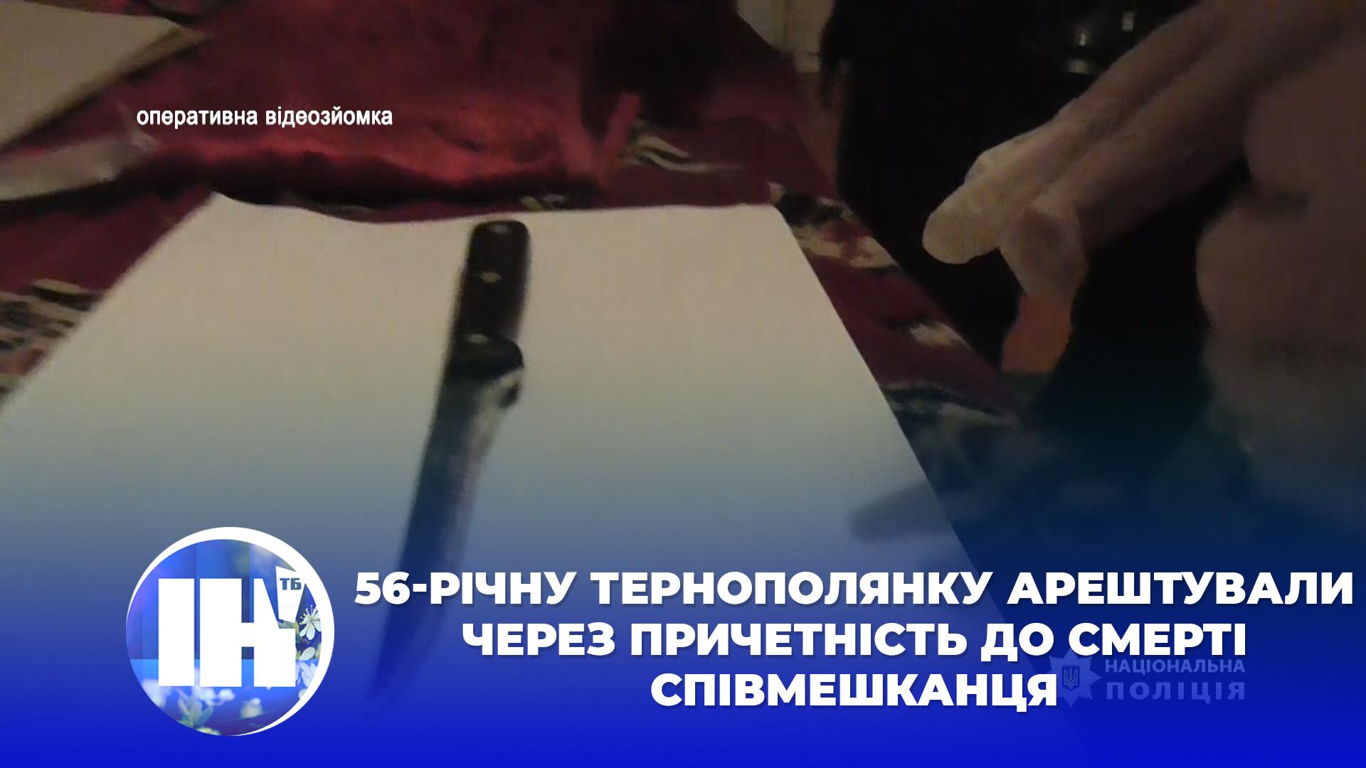 56-річну тернополянку арештували через причетність до смерті співмешканця