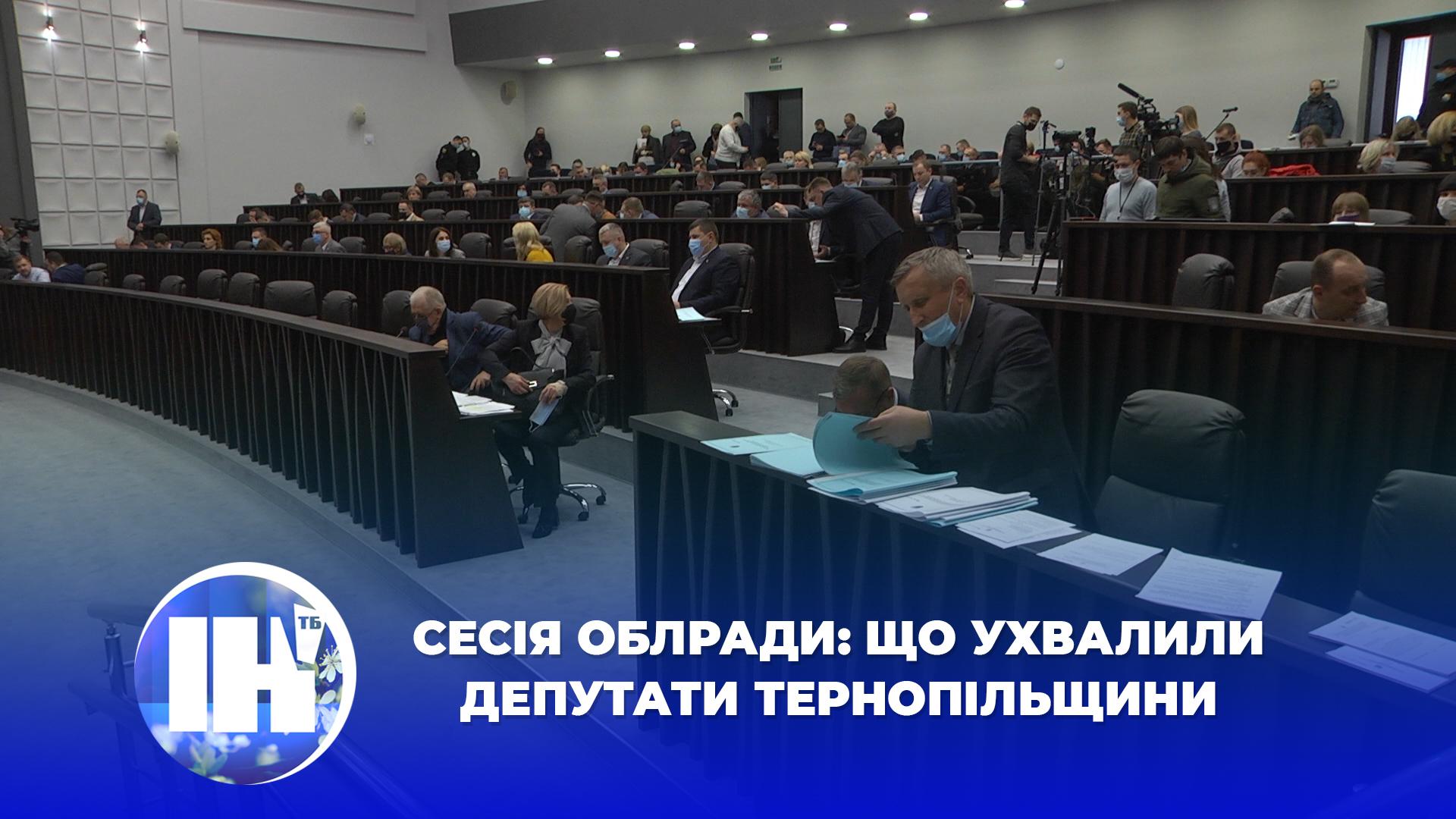 Сесія облради: що ухвалили депутати Тернопільщини
