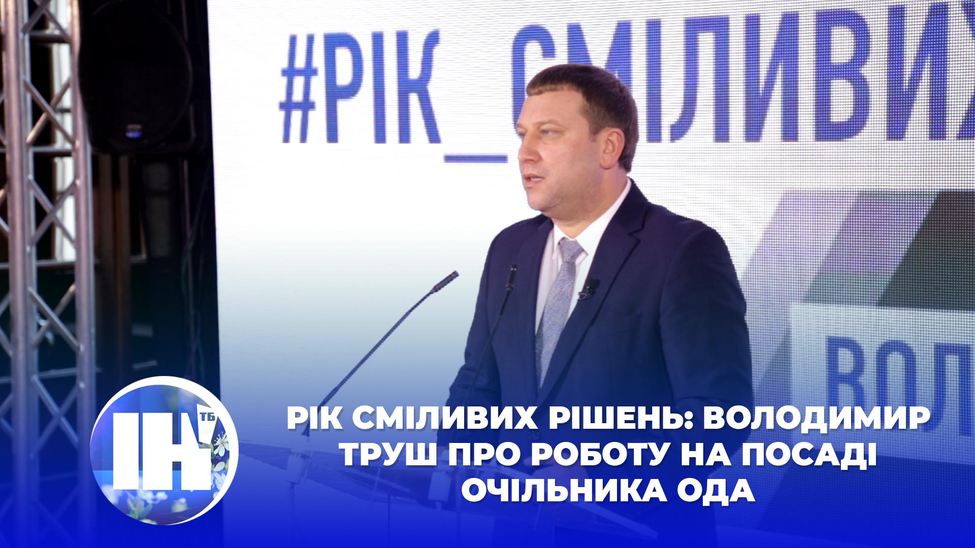 Рік сміливих рішень: Володимир Труш про роботу на посаді очільника ОДА
