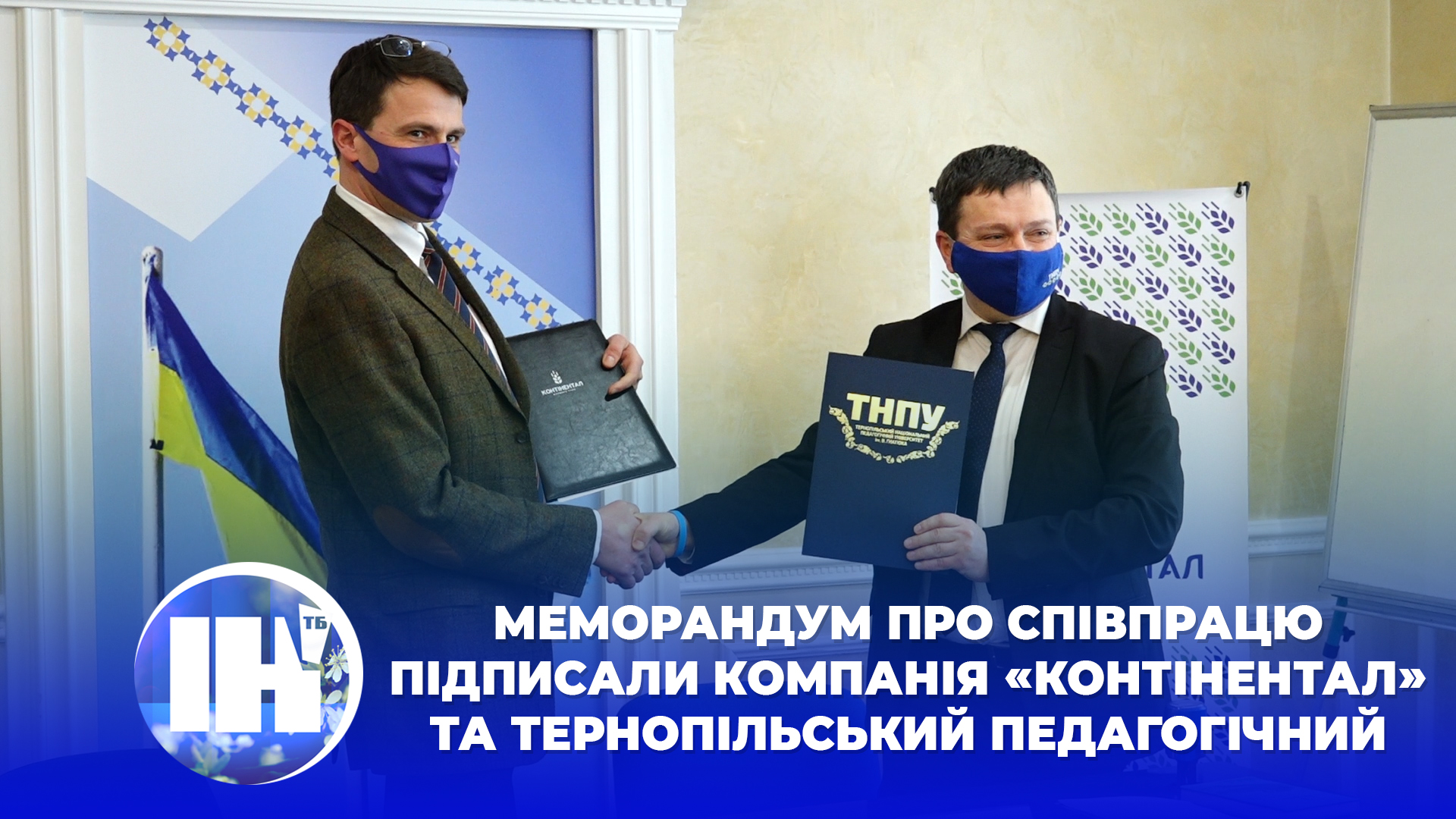 Меморандум про співпрацю підписали компанія «Контінентал» та Тернопільський педагогічний університет