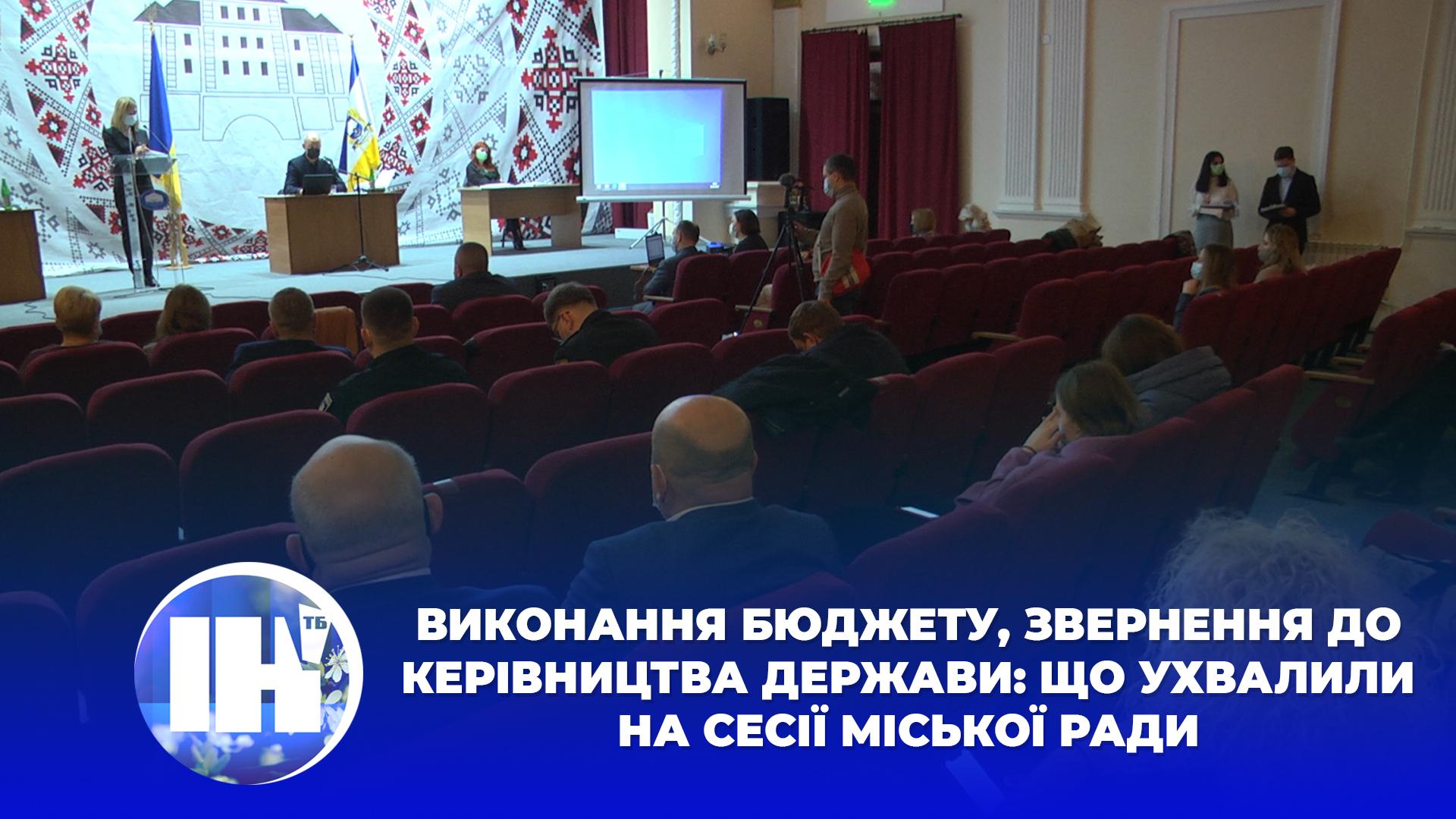 Виконання бюджету, звернення до керівництва держави: що ухвалили на сесії міської ради