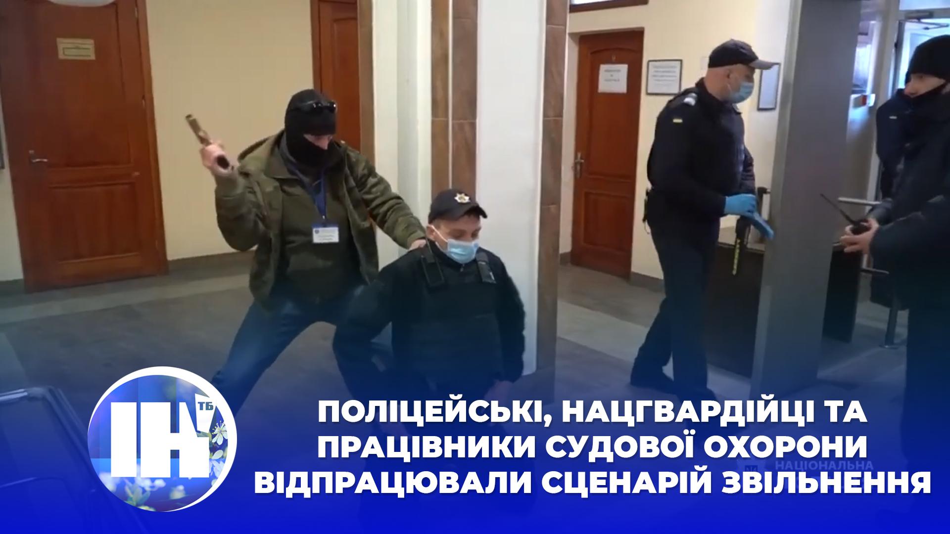 Заручники у суді: поліцейські, нацгвардійці та працівники судової охорони відпрацювали сценарій звільнення