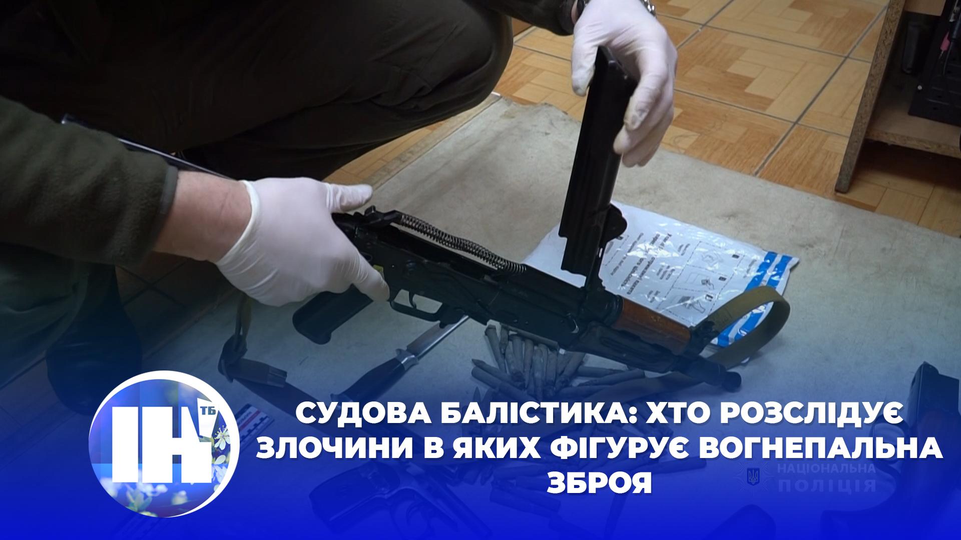 Судова балістика: хто розслідує злочини в яких фігурує вогнепальна зброя