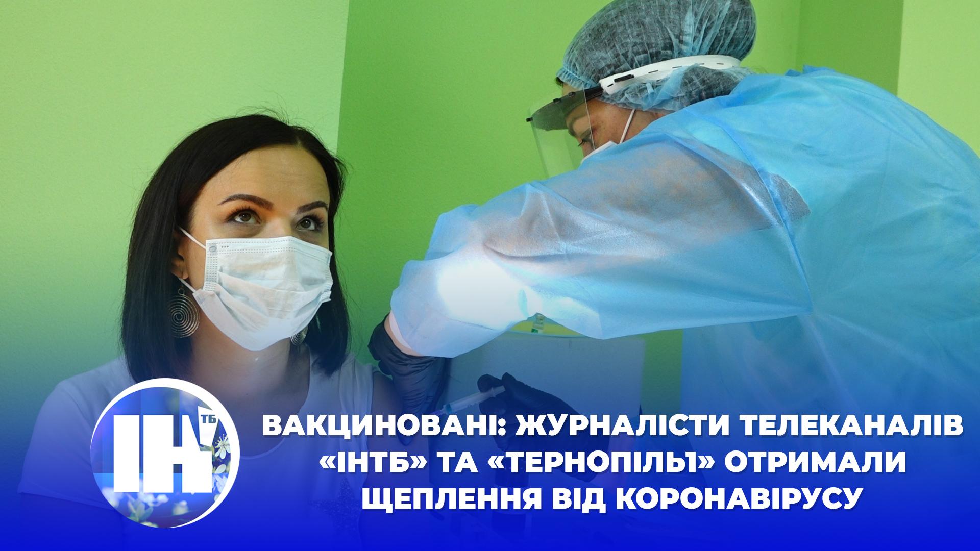 Вакциновані: журналісти телеканалів «ІНТБ» та «Тернопіль1» отримали щеплення від коронавірусу