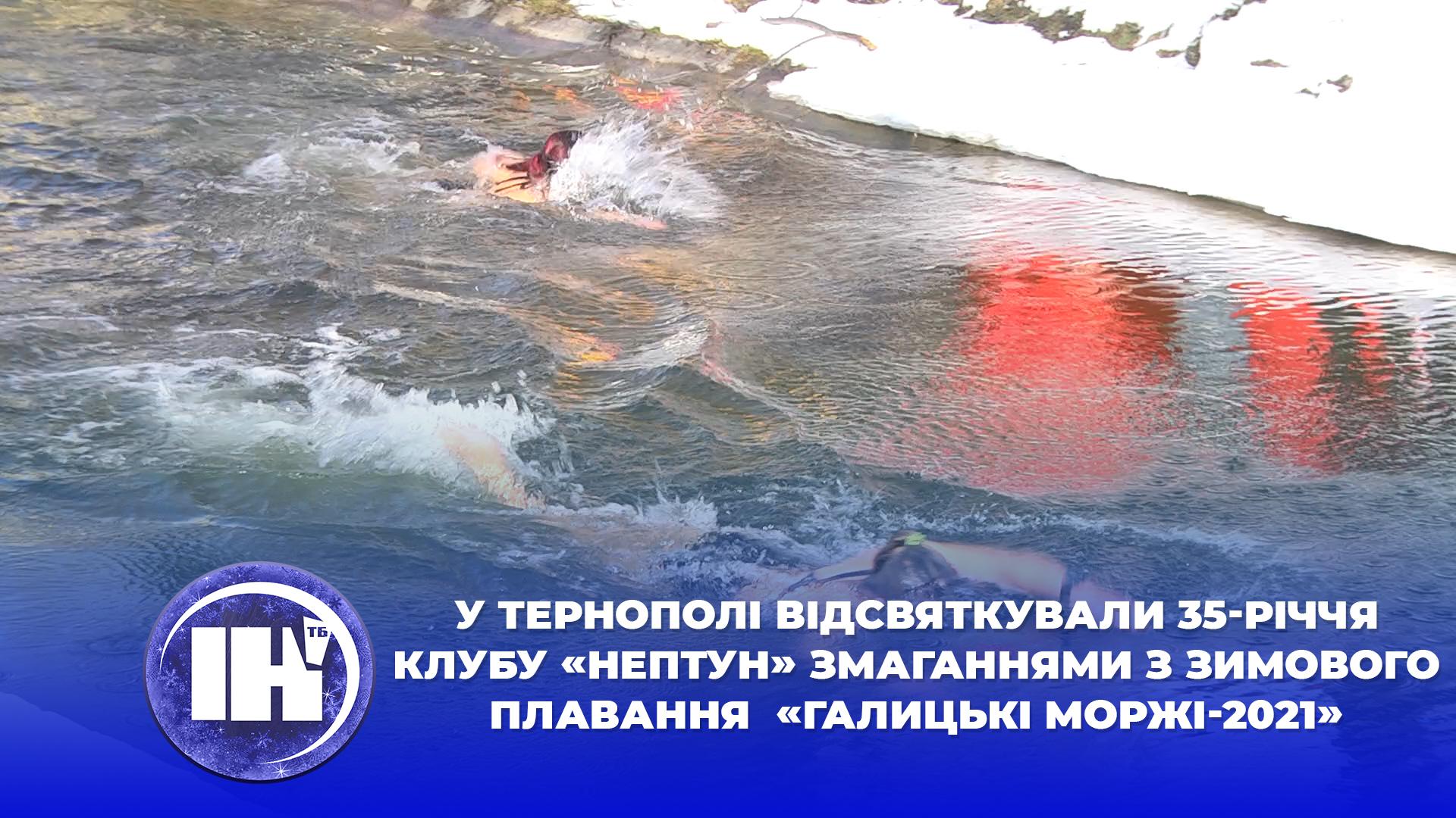 У Тернополі відсвяткували 35-річчя клубу «Нептун» змаганнями з зимового плавання  «Галицькі моржі-2021»