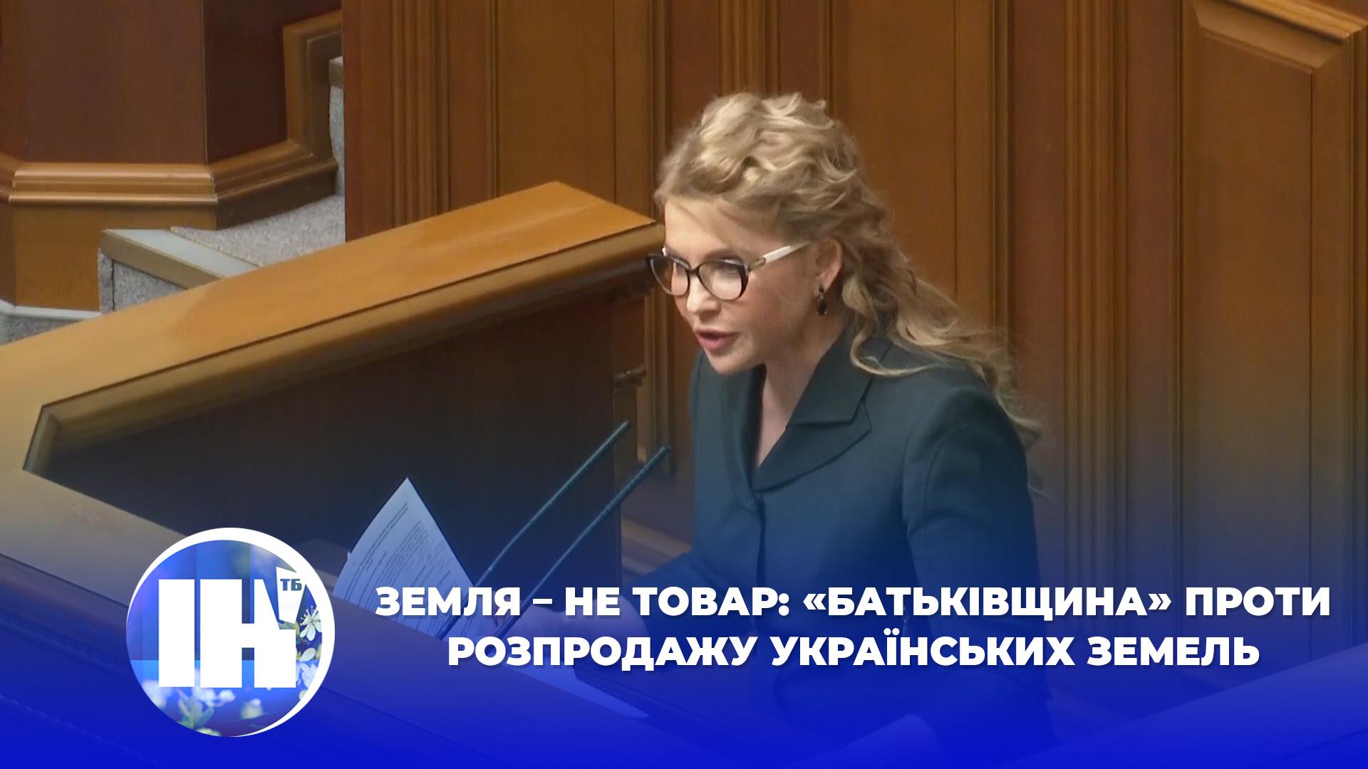 Земля – не товар: «Батьківщина» проти розпродажу українських земель