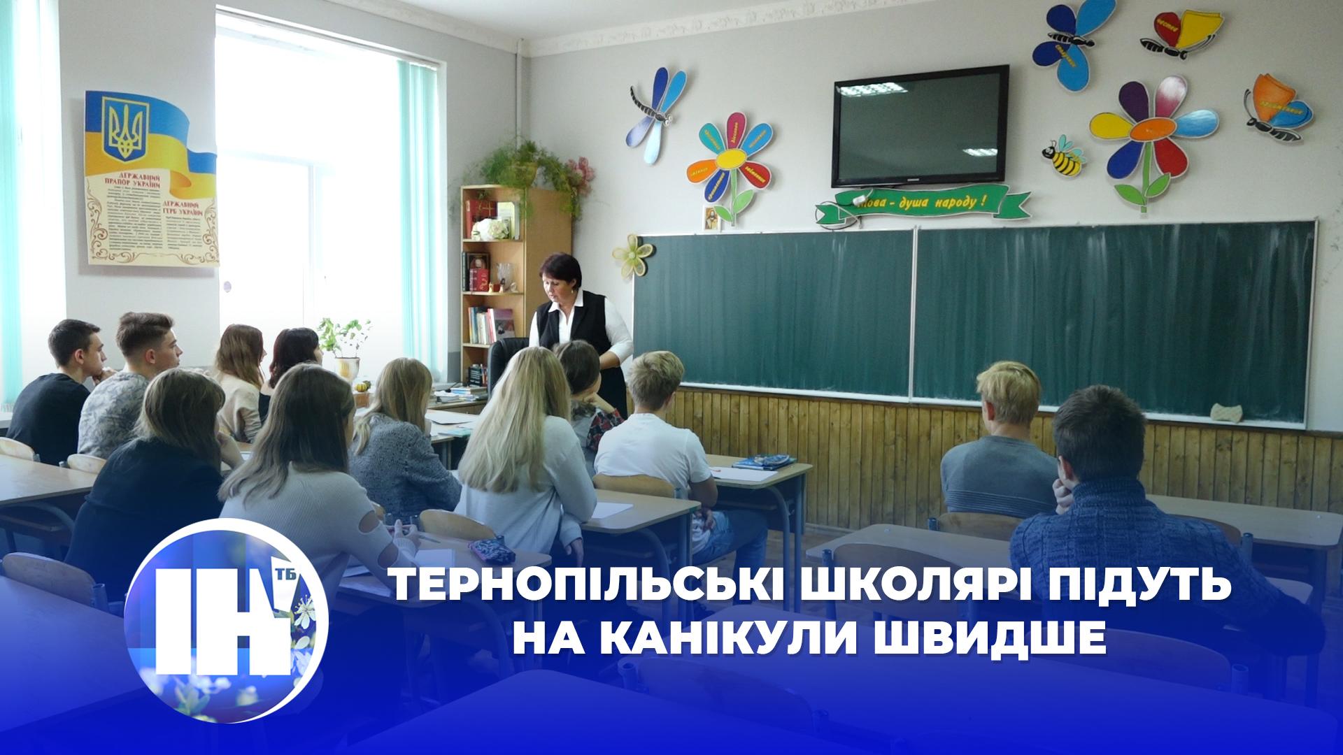 Тернопільські школярі підуть на канікули швидше