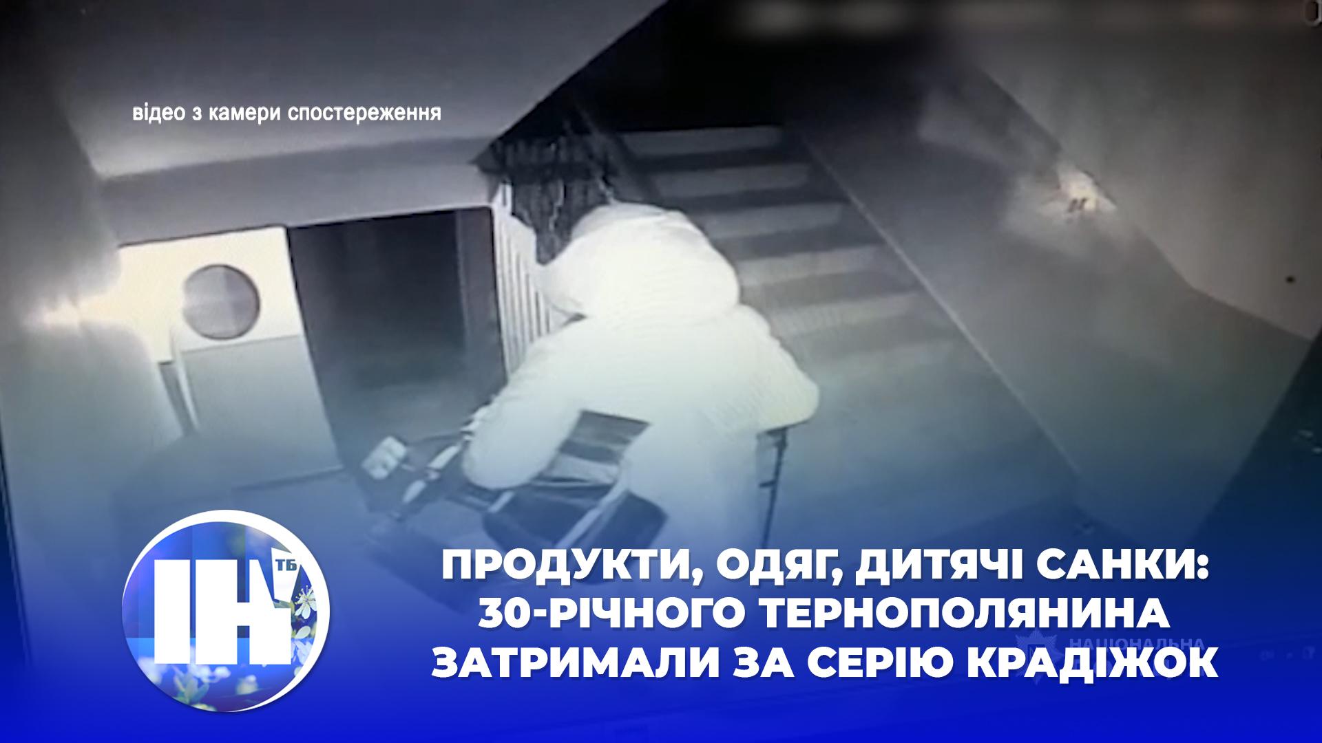 Продукти, одяг, дитячі санки: 30-річного тернополянина затримали за серію крадіжок
