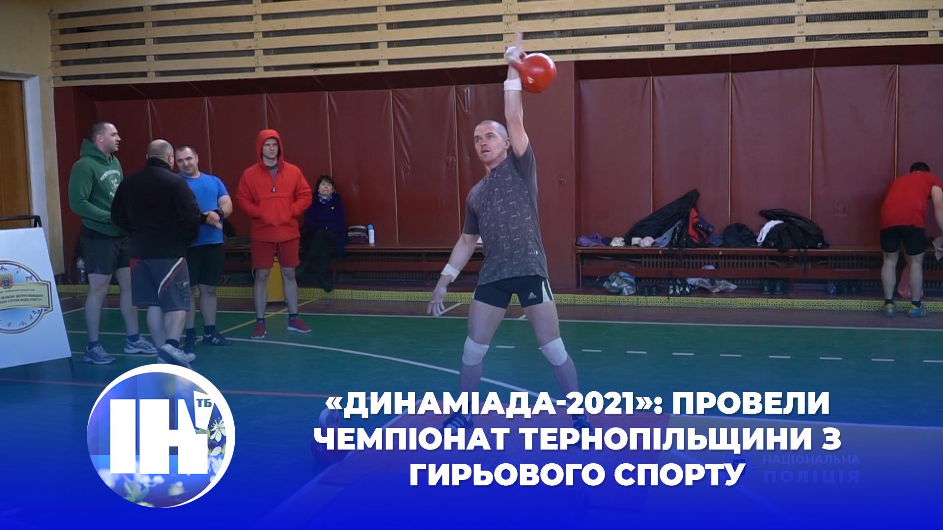 «Динаміада-2021»: Провели чемпіонат Тернопільщини з гирьового спорту