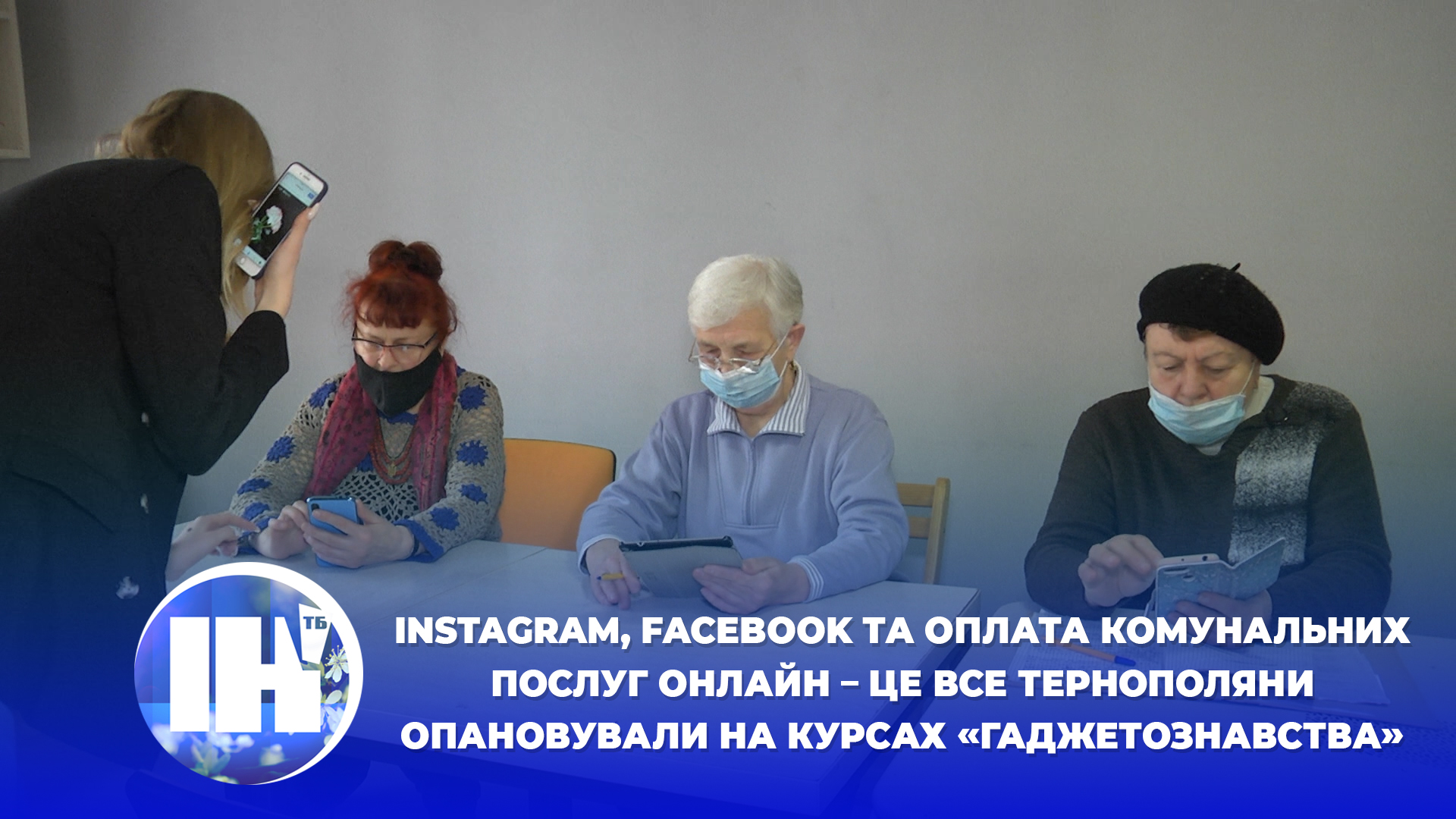 Instagram, Facebook та оплата комунальних послуг онлайн – це все тернополяни опановували на курсах «гаджетознавства»