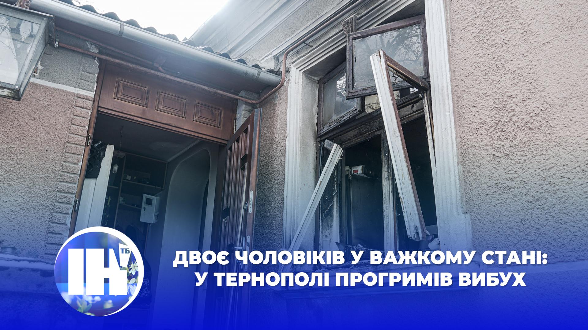Двоє чоловіків у важкому стані: у Тернополі прогримів вибух