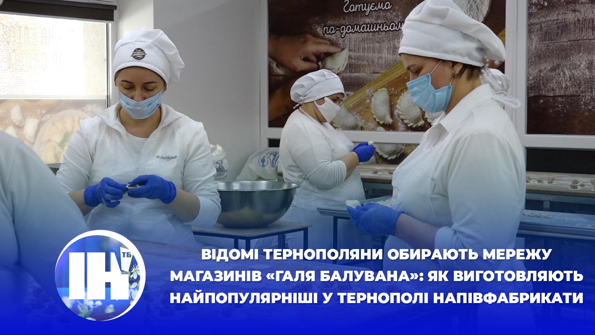 Відомі тернополяни обирають мережу магазинів «Галя Балувана»: як виготовляють найпопулярніші у Тернополі напівфабрикати