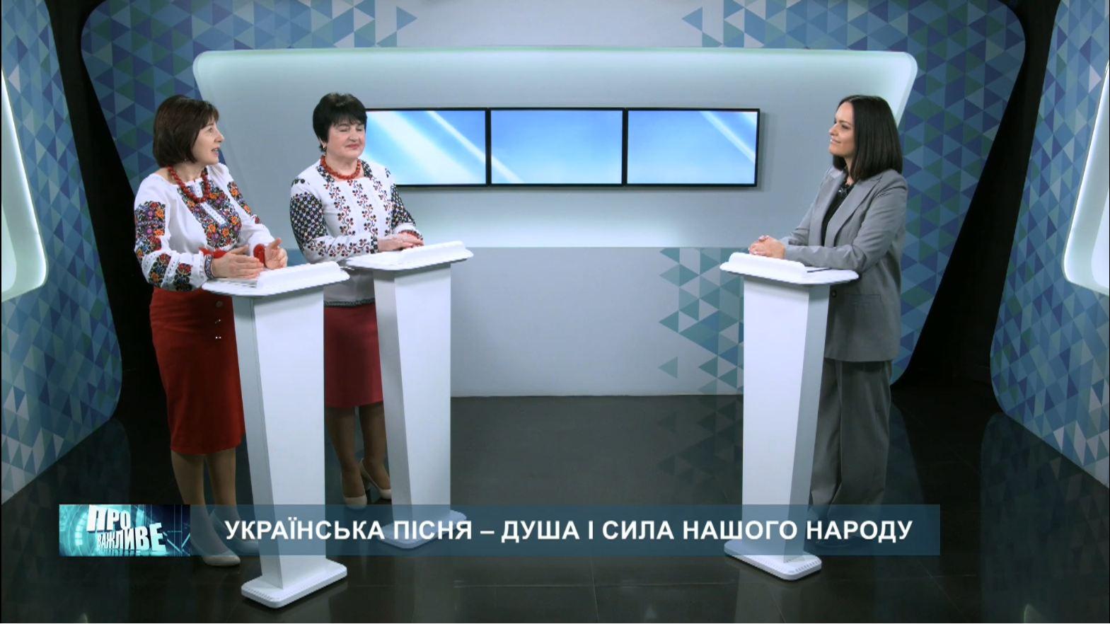 «Про важливе». Українська пісня – душа і сила нашого народу