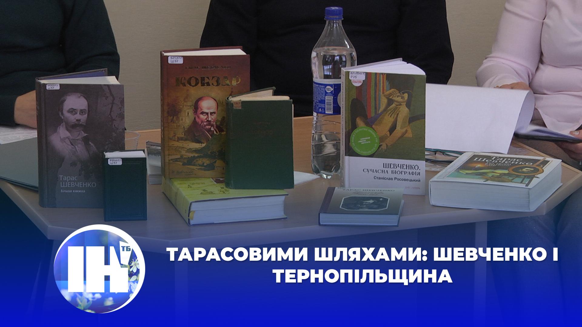 Тарасовими шляхами: Шевченко і Тернопільщина