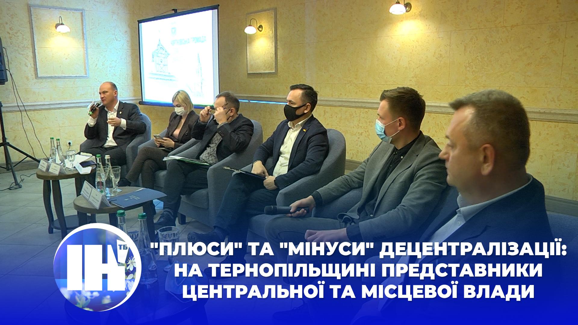 """""""Плюси"""" та """"мінуси"""" децентралізації: на Тернопільщині представники центральної та місцевої влади шукали шляхи розвитку області"""