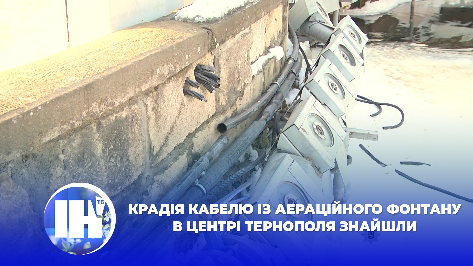 Крадія кабелю із аераційного фонтану в центрі Тернополя знайшли