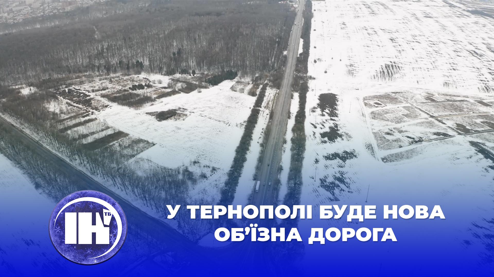 У Тернополі буде нова об'їзна дорога