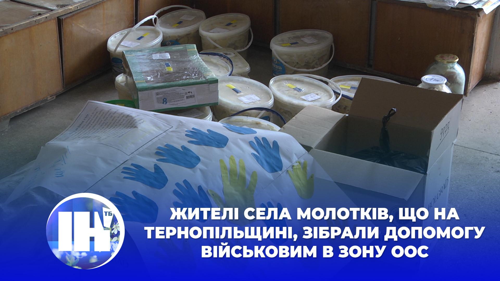 Жителі села Молотків, що на Тернопільщині, зібрали допомогу військовим в зону ООС